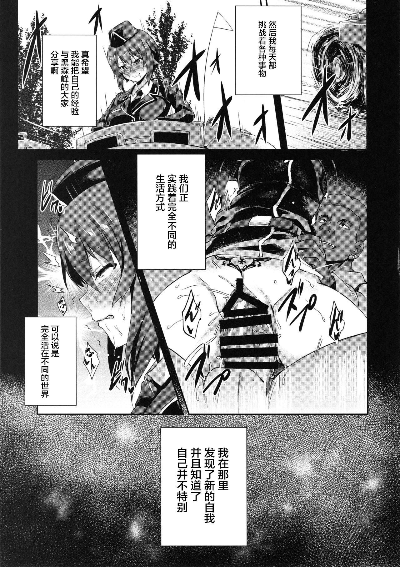 (C94) [chested (Tokupyon)] Nishizumi-ryuu Iemoto no Sodatekata - Maho no Baai Jou (Girls und Panzer) [Chinese] [不咕鸟汉化组] 20