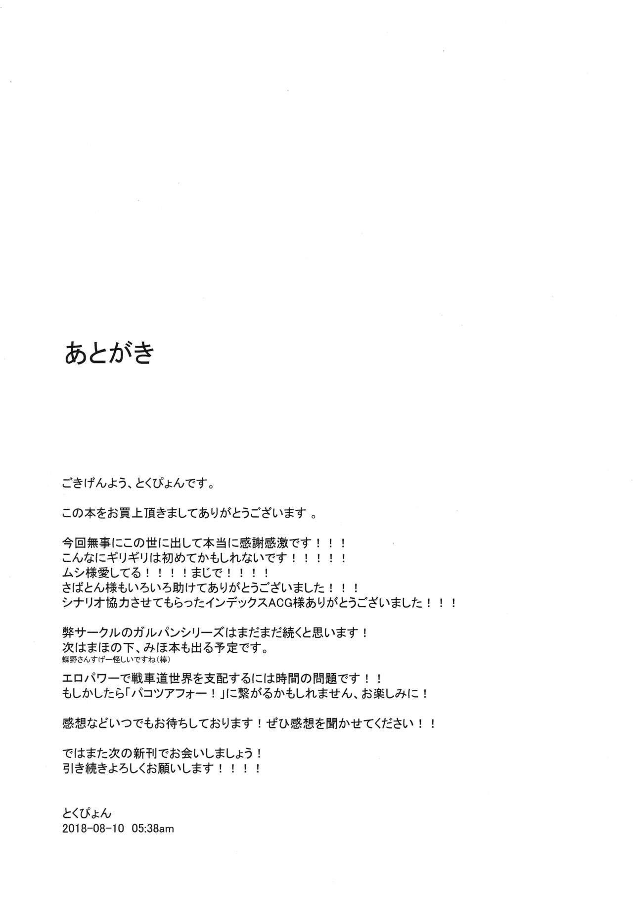 (C94) [chested (Tokupyon)] Nishizumi-ryuu Iemoto no Sodatekata - Maho no Baai Jou (Girls und Panzer) [Chinese] [不咕鸟汉化组] 24