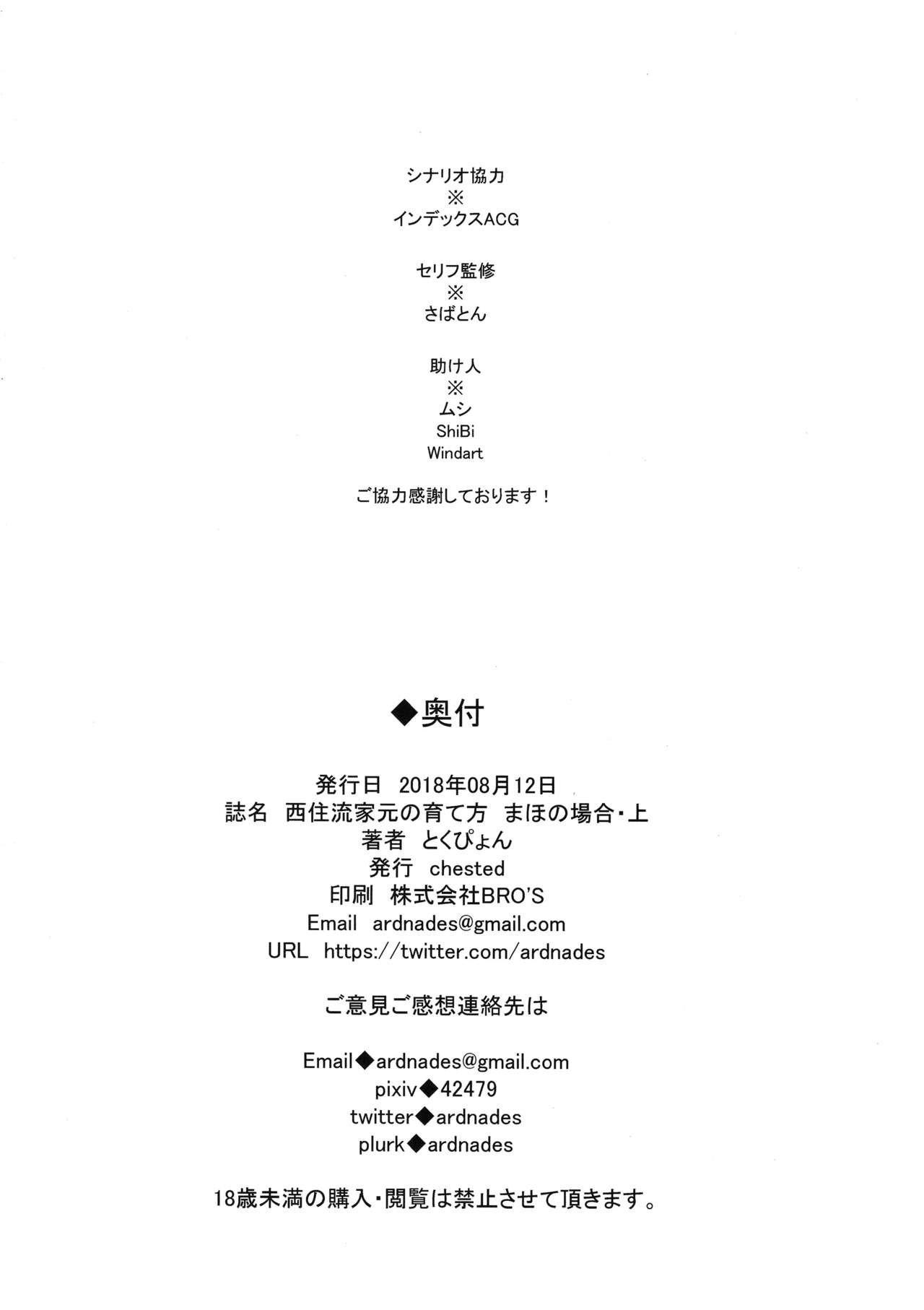 (C94) [chested (Tokupyon)] Nishizumi-ryuu Iemoto no Sodatekata - Maho no Baai Jou (Girls und Panzer) [Chinese] [不咕鸟汉化组] 25