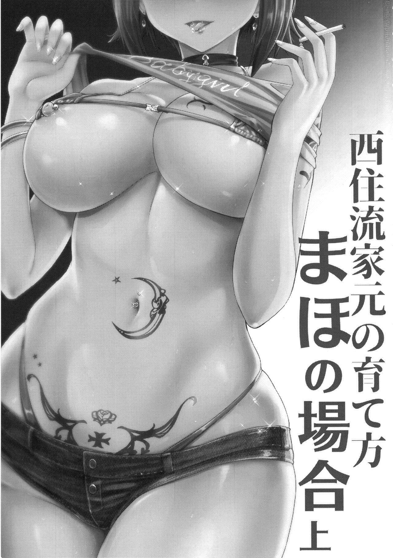 (C94) [chested (Tokupyon)] Nishizumi-ryuu Iemoto no Sodatekata - Maho no Baai Jou (Girls und Panzer) [Chinese] [不咕鸟汉化组] 2