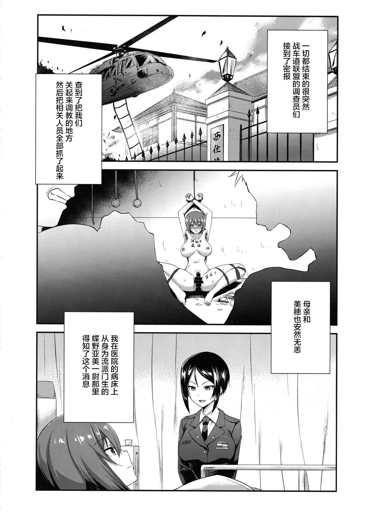(C94) [chested (Tokupyon)] Nishizumi-ryuu Iemoto no Sodatekata - Maho no Baai Jou (Girls und Panzer) [Chinese] [不咕鸟汉化组] 5