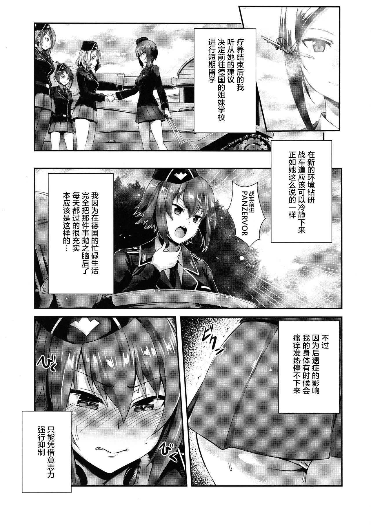 (C94) [chested (Tokupyon)] Nishizumi-ryuu Iemoto no Sodatekata - Maho no Baai Jou (Girls und Panzer) [Chinese] [不咕鸟汉化组] 6
