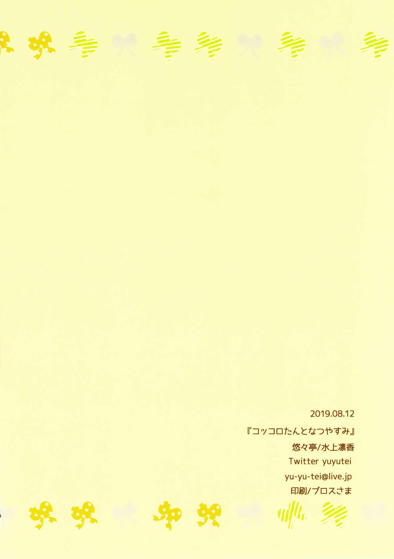 Kokkoro-tan to Natsuyasumi 13