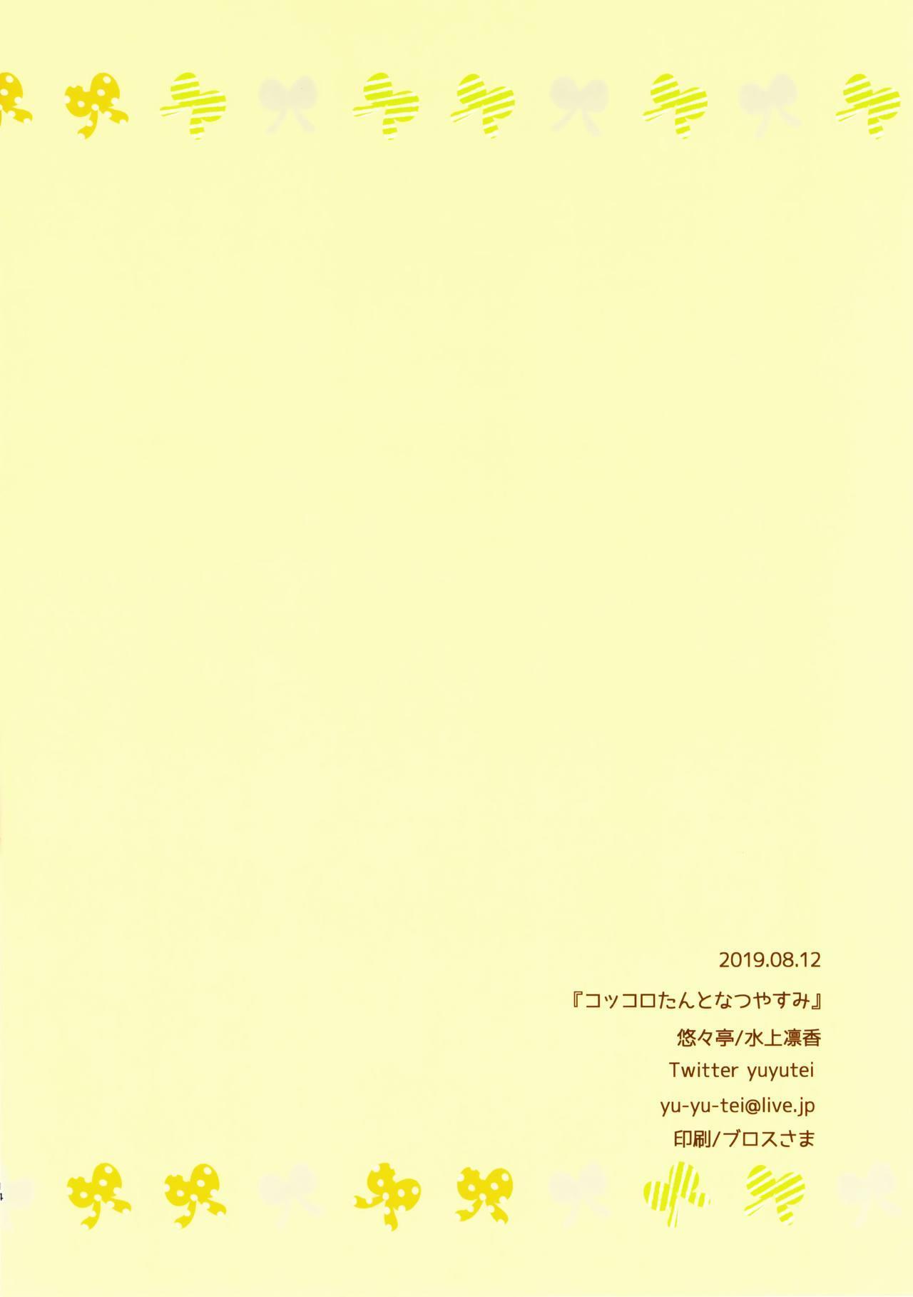 Kokkoro-tan to Natsuyasumi 14