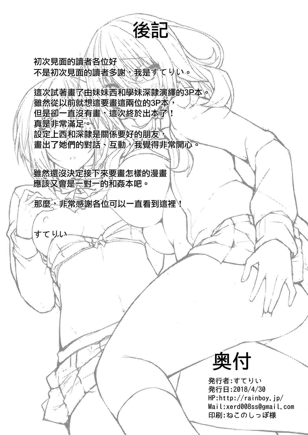 PROVISIONAL NAME Nishi&Mirei 25