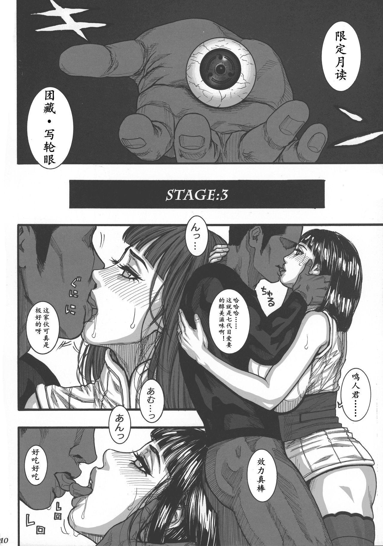 Kage no Onna... | X影的女人 10