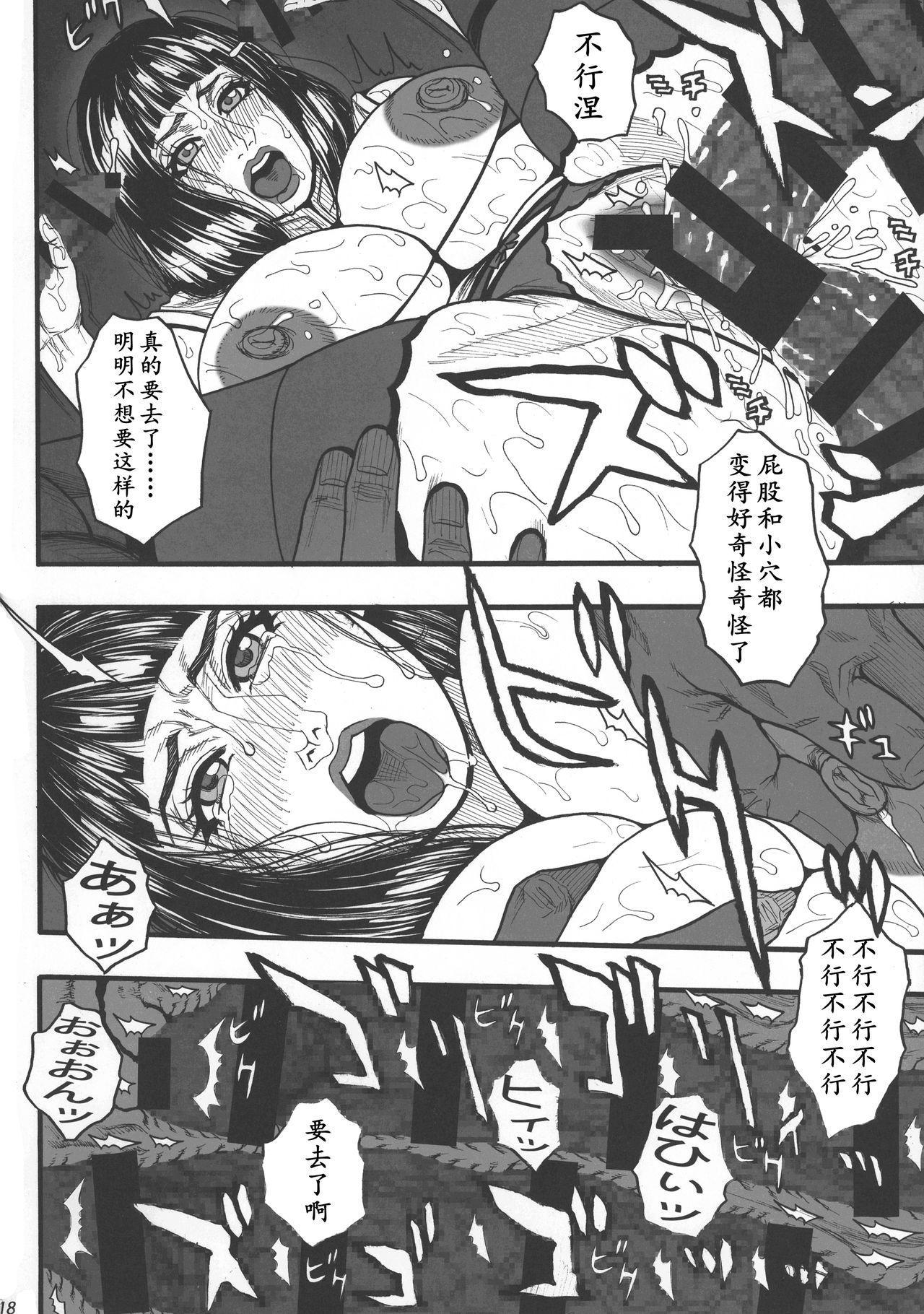 Kage no Onna... | X影的女人 18