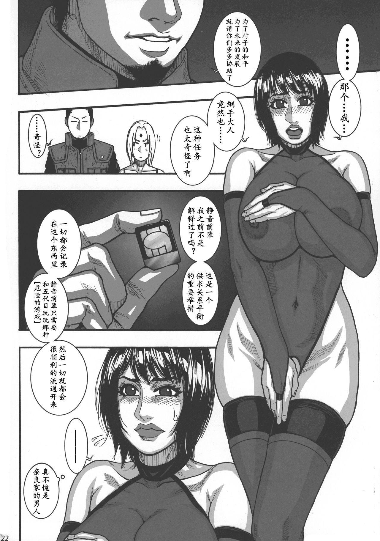Kage no Onna... | X影的女人 22