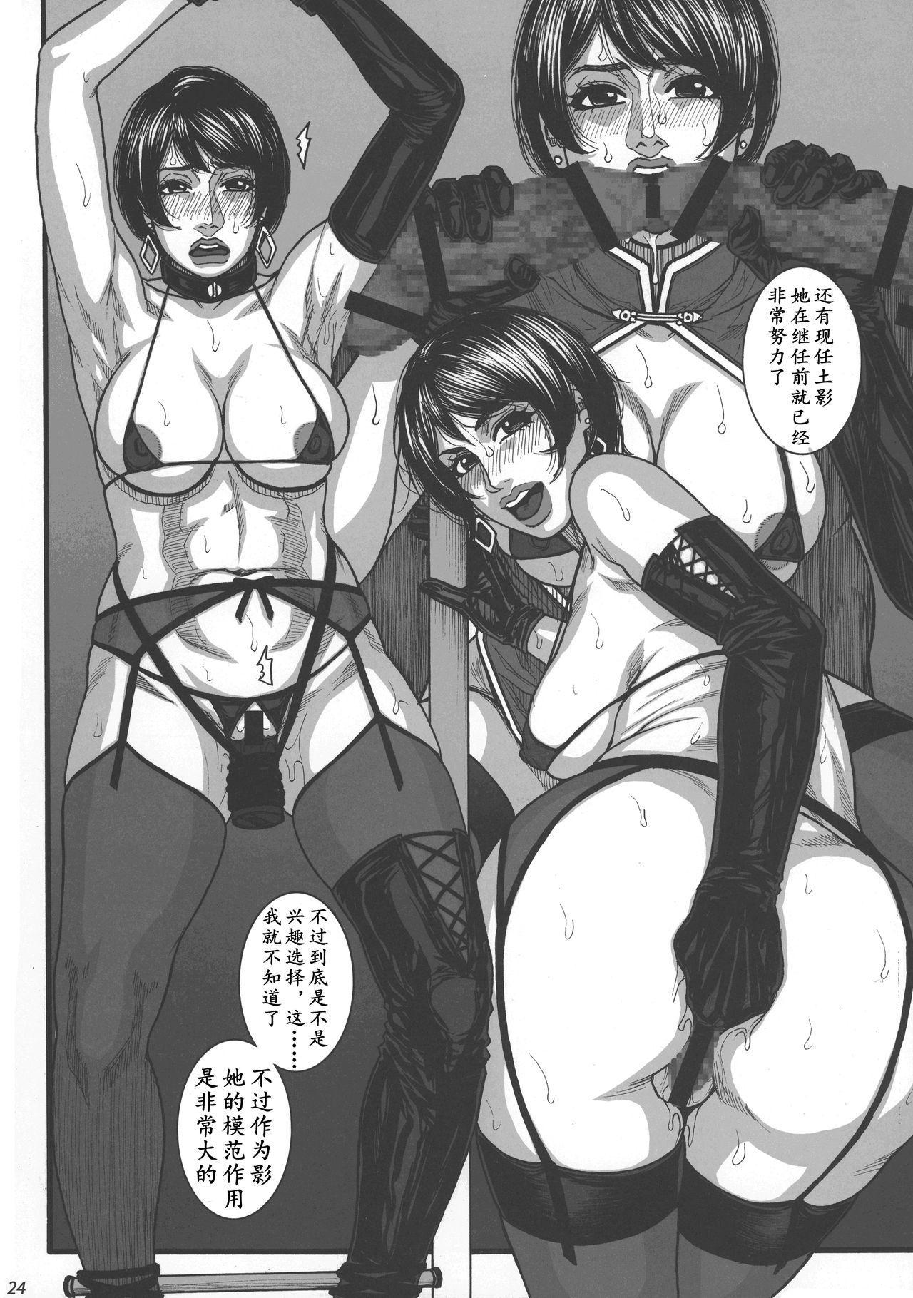Kage no Onna... | X影的女人 24