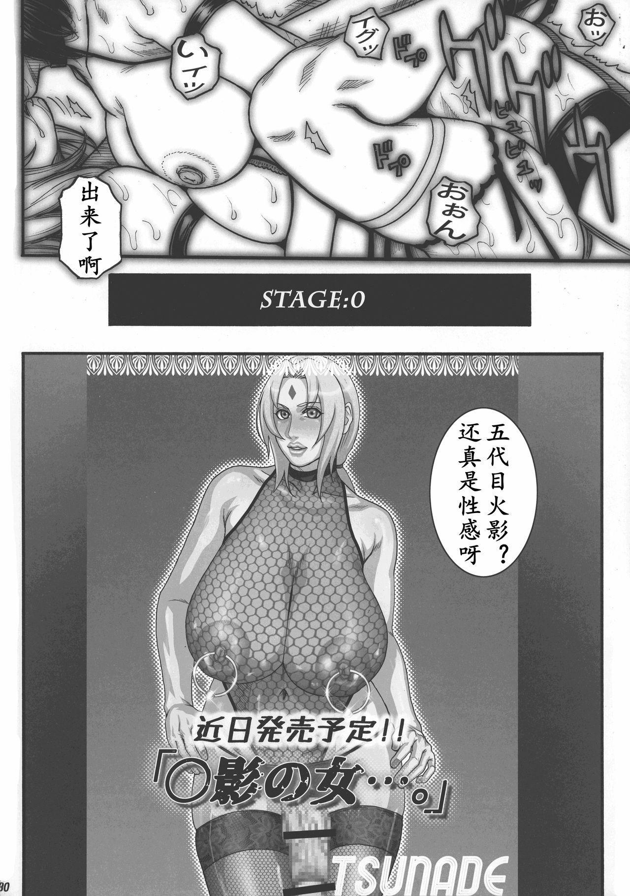Kage no Onna... | X影的女人 30