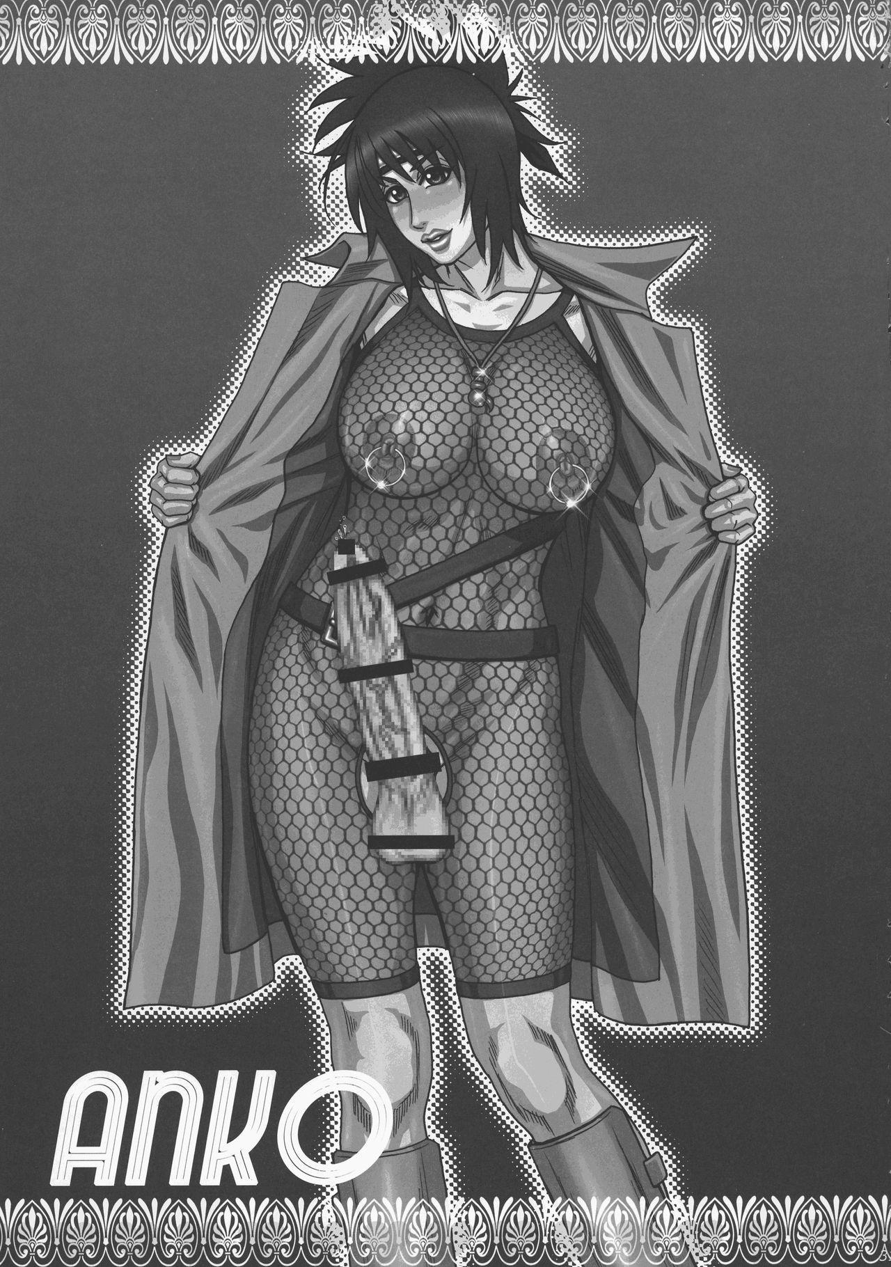 Kage no Onna... | X影的女人 31