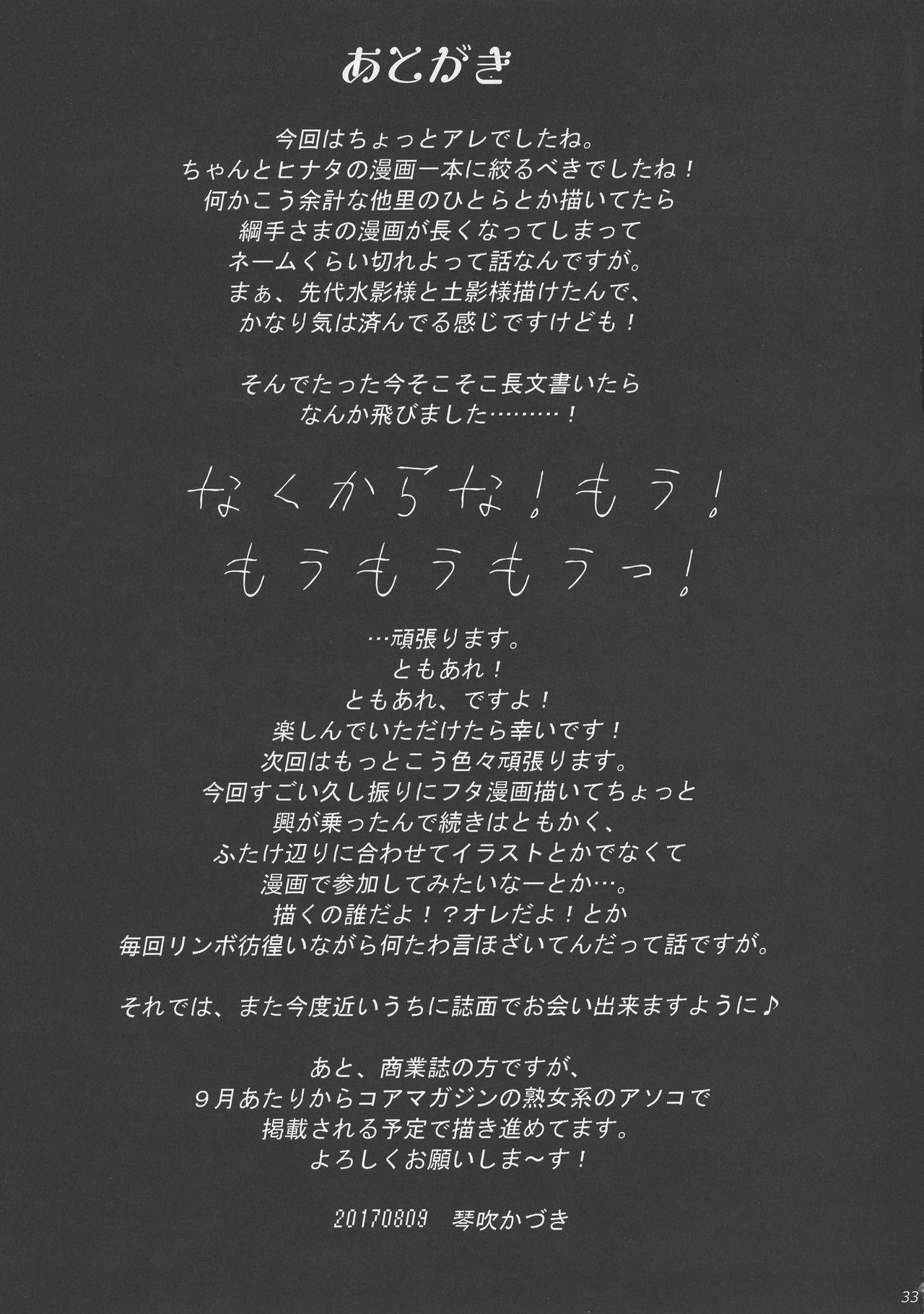 Kage no Onna... | X影的女人 33
