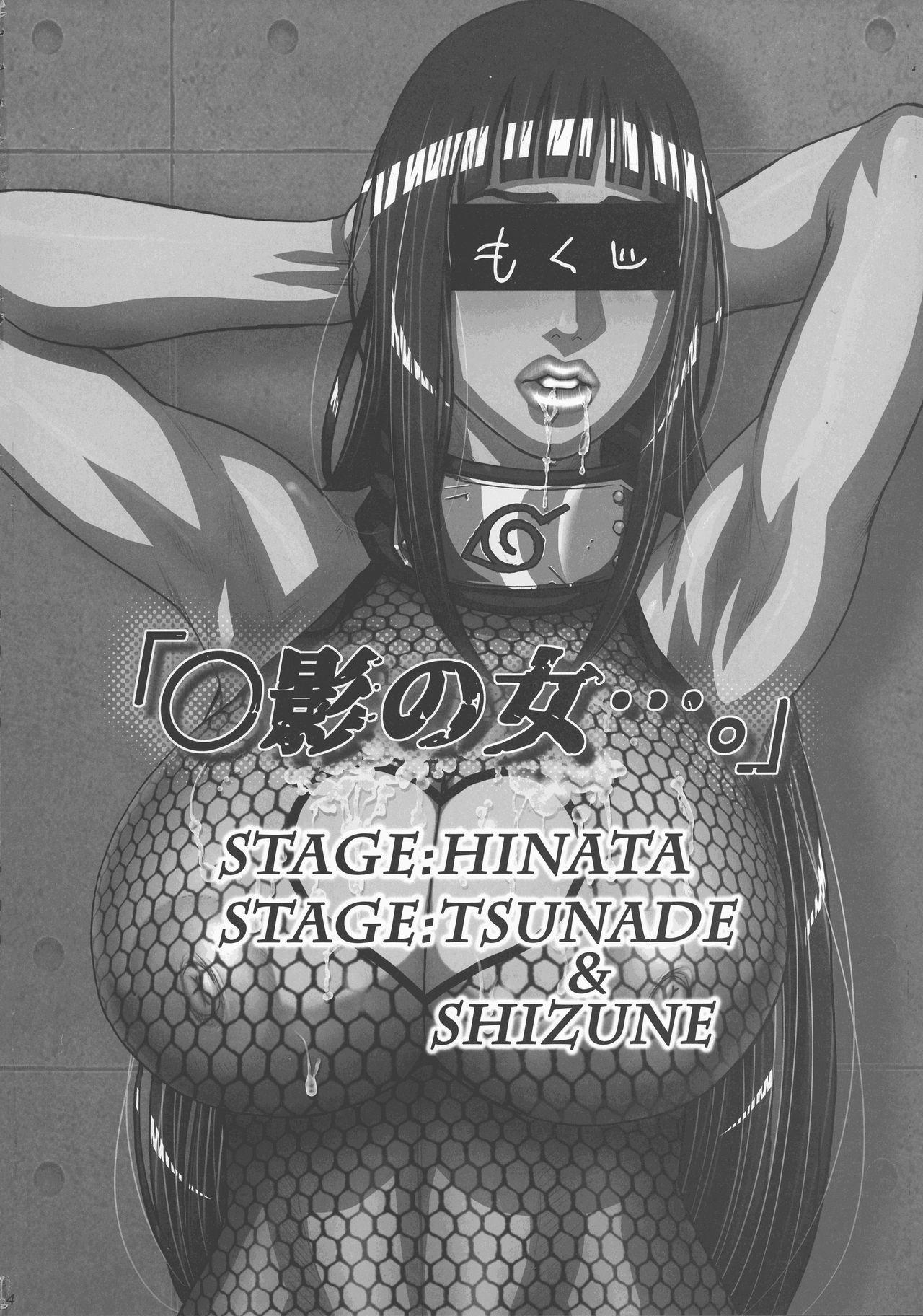 Kage no Onna... | X影的女人 4