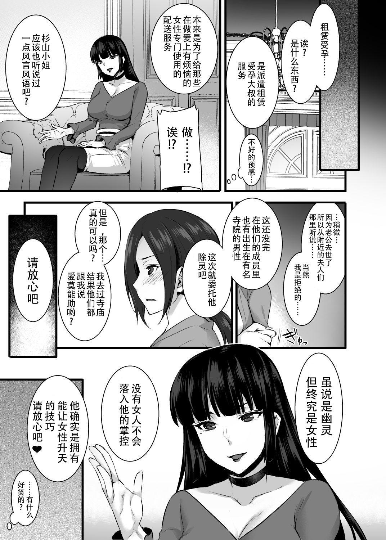 [Himeya (Abe Inori)] Rental Tanetsuke Oji-san Ghost ~Tera Umare no Tanetsuke Oji-san Yuurei to Nonstop Hame Jorei~ [Chinese] [不咕鸟汉化组] [Digital] 9