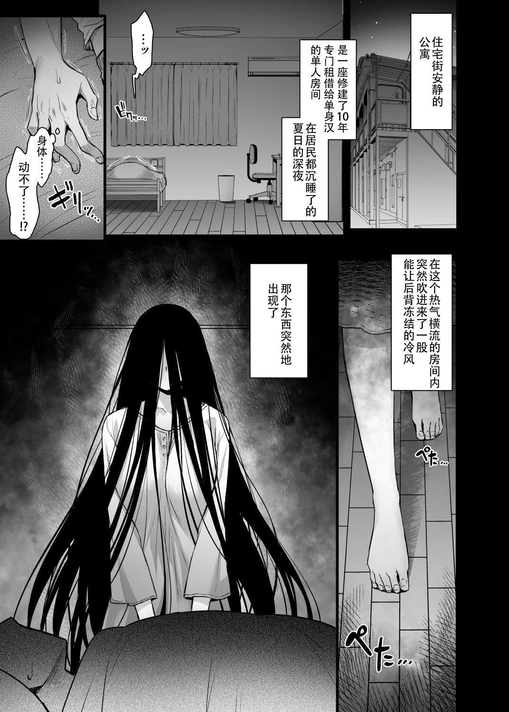 [Himeya (Abe Inori)] Rental Tanetsuke Oji-san Ghost ~Tera Umare no Tanetsuke Oji-san Yuurei to Nonstop Hame Jorei~ [Chinese] [不咕鸟汉化组] [Digital] 1