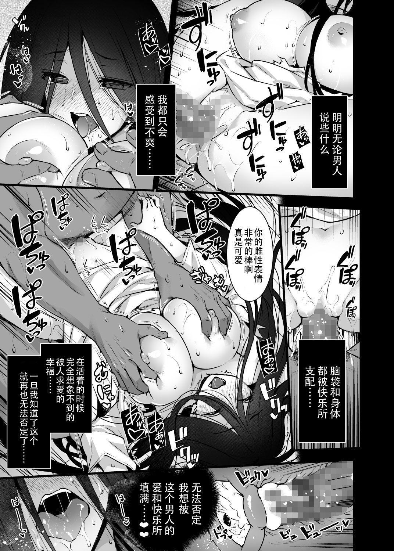 [Himeya (Abe Inori)] Rental Tanetsuke Oji-san Ghost ~Tera Umare no Tanetsuke Oji-san Yuurei to Nonstop Hame Jorei~ [Chinese] [不咕鸟汉化组] [Digital] 31