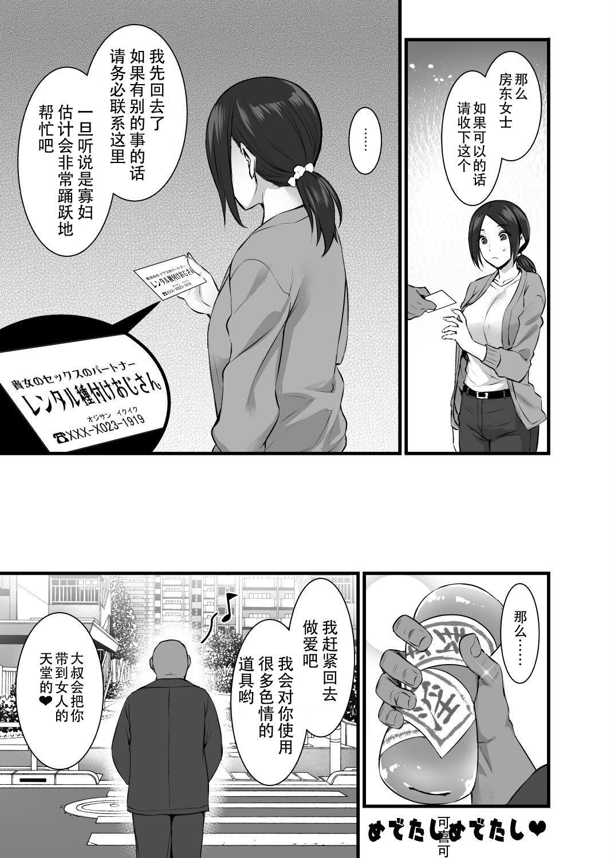 [Himeya (Abe Inori)] Rental Tanetsuke Oji-san Ghost ~Tera Umare no Tanetsuke Oji-san Yuurei to Nonstop Hame Jorei~ [Chinese] [不咕鸟汉化组] [Digital] 35