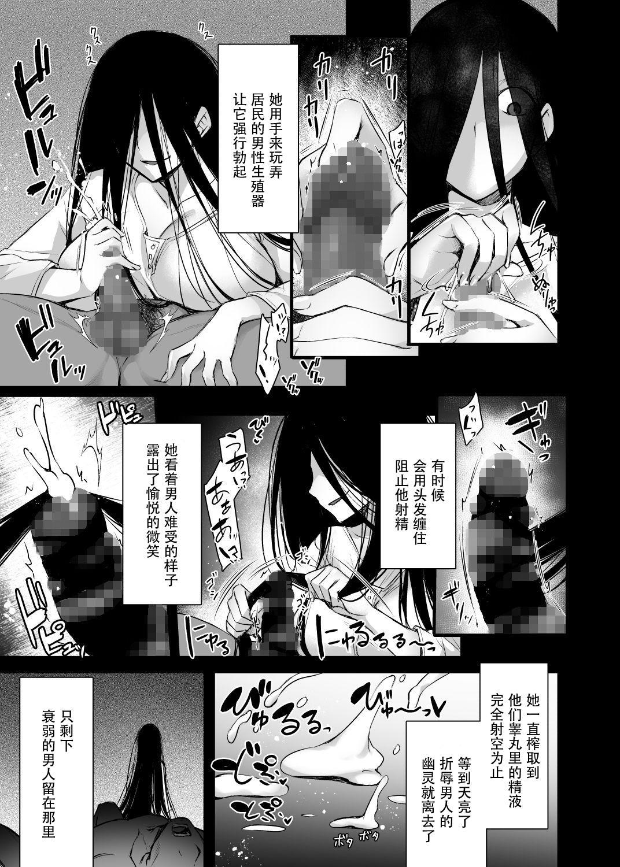 [Himeya (Abe Inori)] Rental Tanetsuke Oji-san Ghost ~Tera Umare no Tanetsuke Oji-san Yuurei to Nonstop Hame Jorei~ [Chinese] [不咕鸟汉化组] [Digital] 3