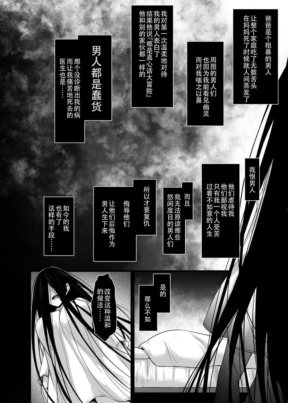 [Himeya (Abe Inori)] Rental Tanetsuke Oji-san Ghost ~Tera Umare no Tanetsuke Oji-san Yuurei to Nonstop Hame Jorei~ [Chinese] [不咕鸟汉化组] [Digital] 6