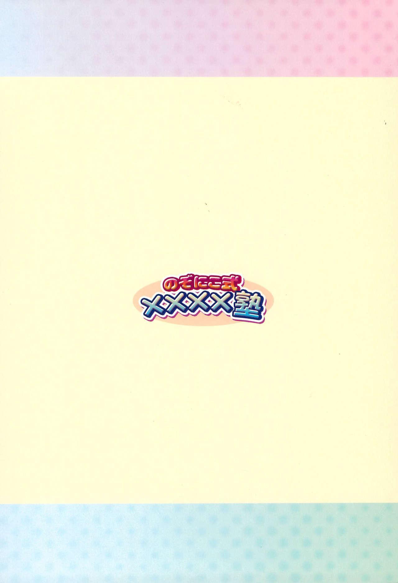 NozoNicoshiki xxxx-Juku 35