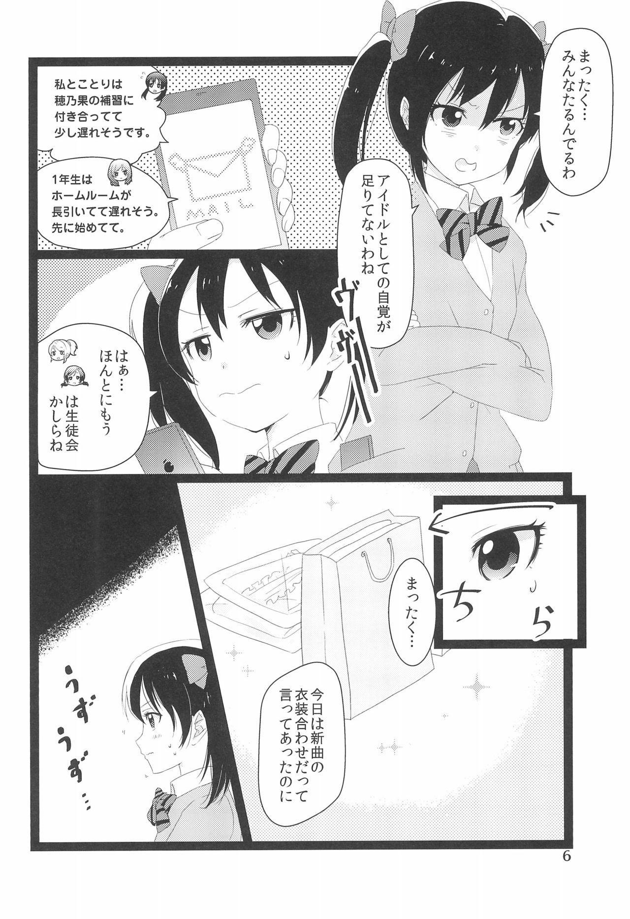 NozoNicoshiki xxxx-Juku 5