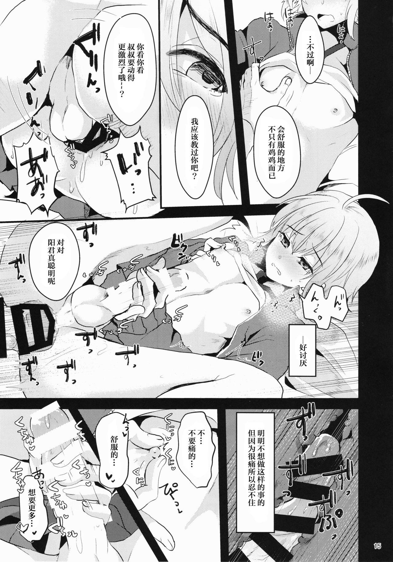Kimi no Kareshi ni Naru Hazu datta. 1 13