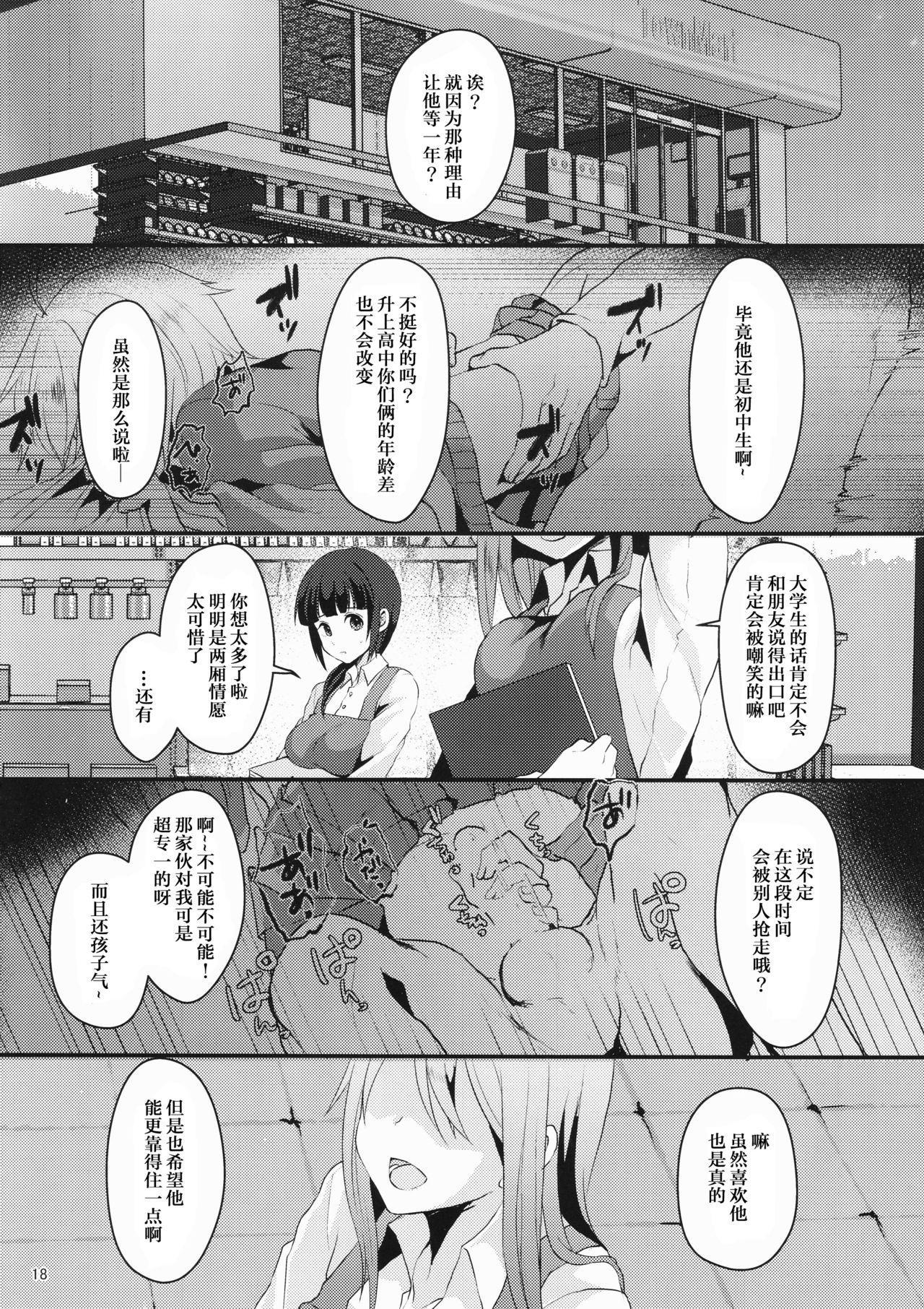 Kimi no Kareshi ni Naru Hazu datta. 1 16