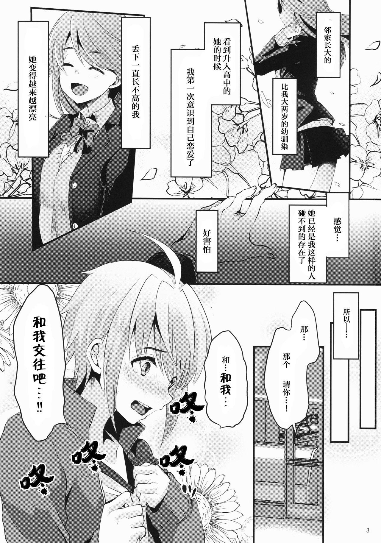 Kimi no Kareshi ni Naru Hazu datta. 1 1