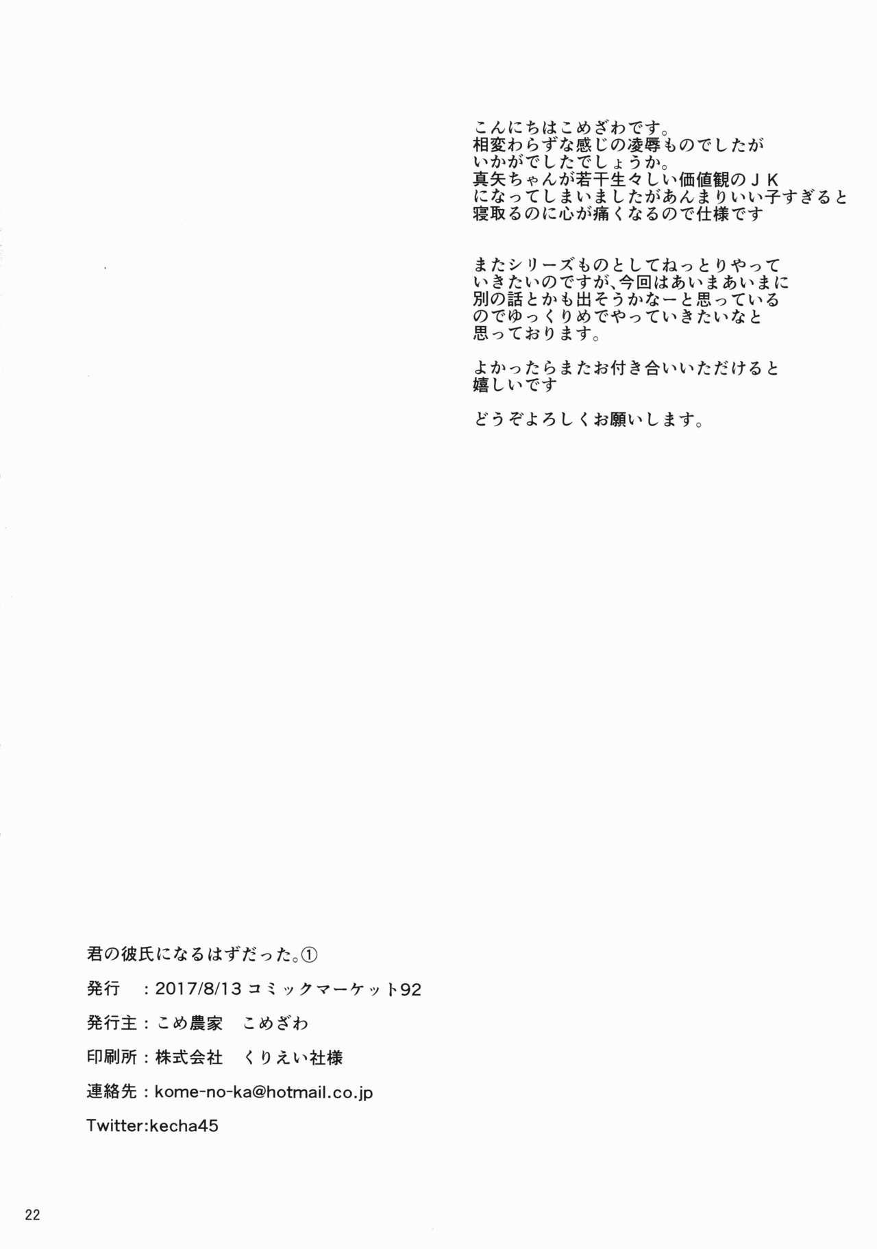 Kimi no Kareshi ni Naru Hazu datta. 1 20