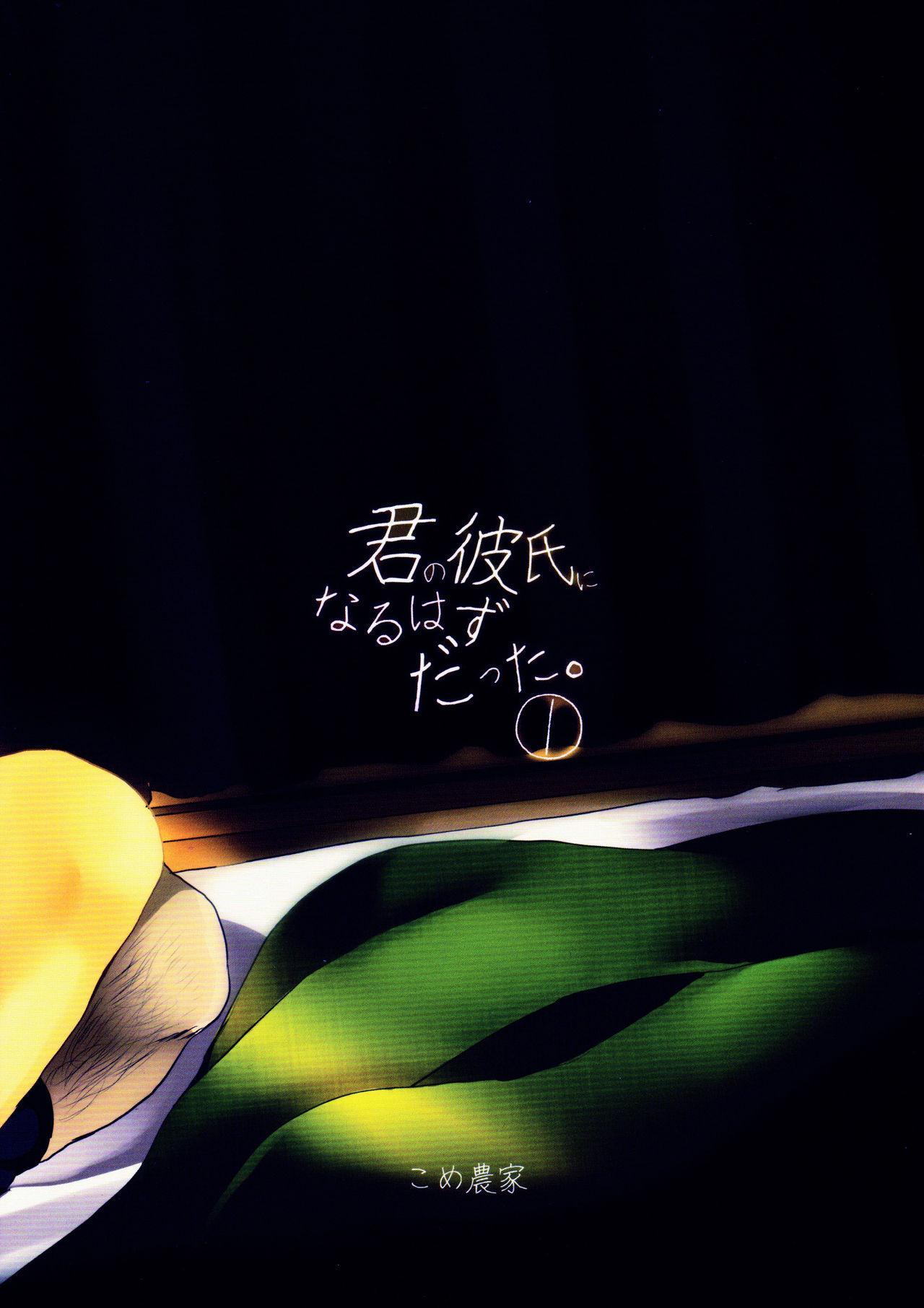 Kimi no Kareshi ni Naru Hazu datta. 1 21