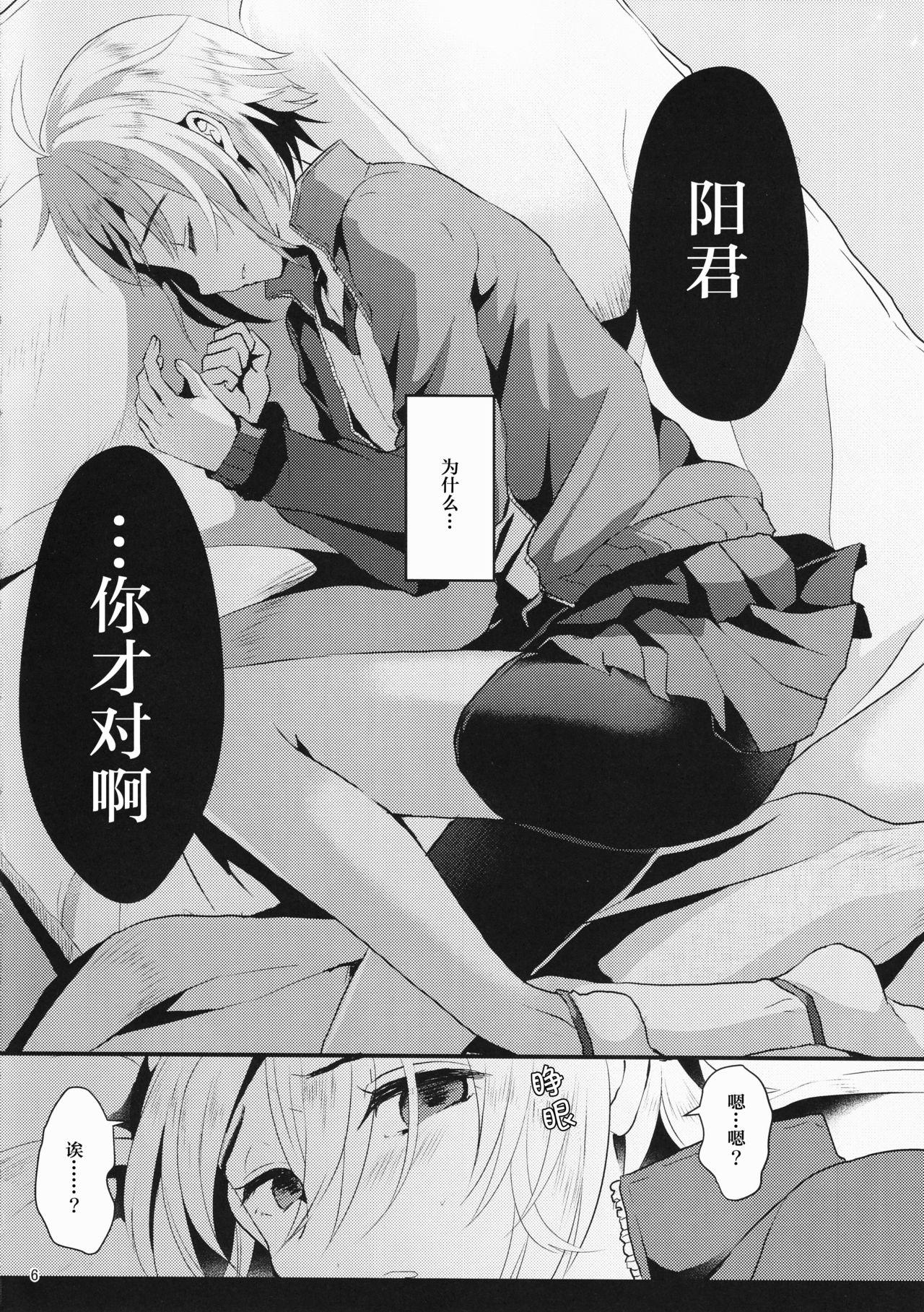 Kimi no Kareshi ni Naru Hazu datta. 1 4