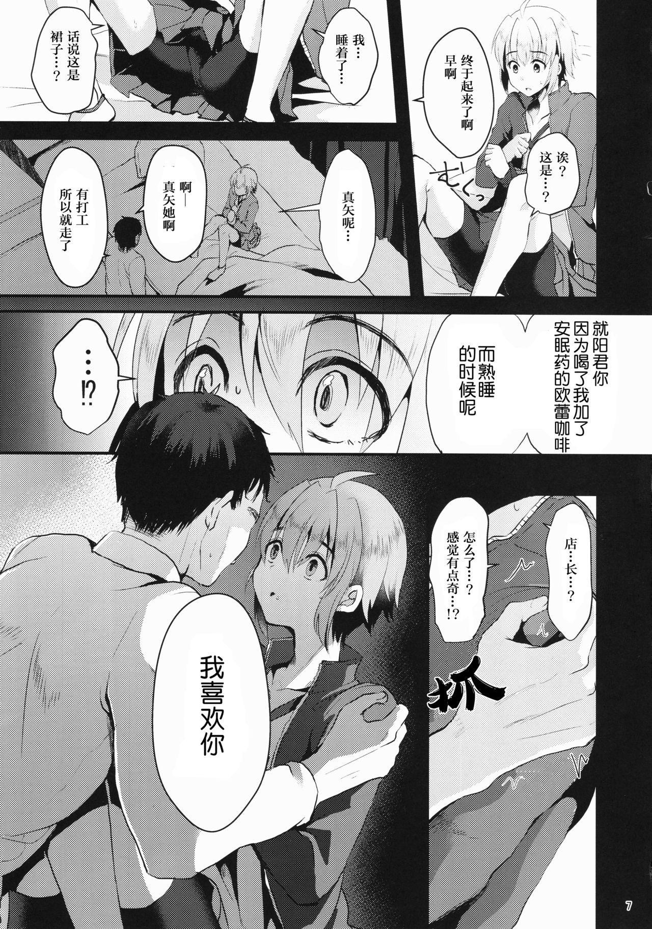 Kimi no Kareshi ni Naru Hazu datta. 1 5