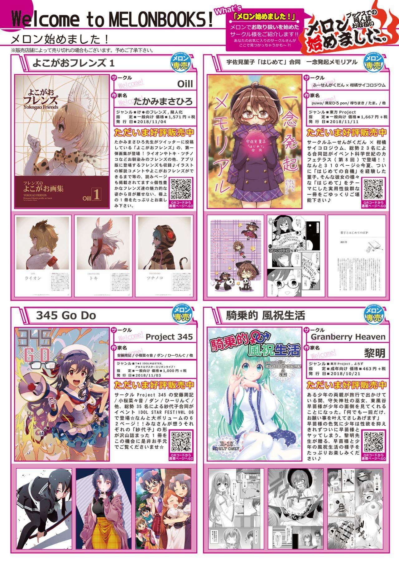 月刊うりぼうざっか店 2018年11月25日発行号 9