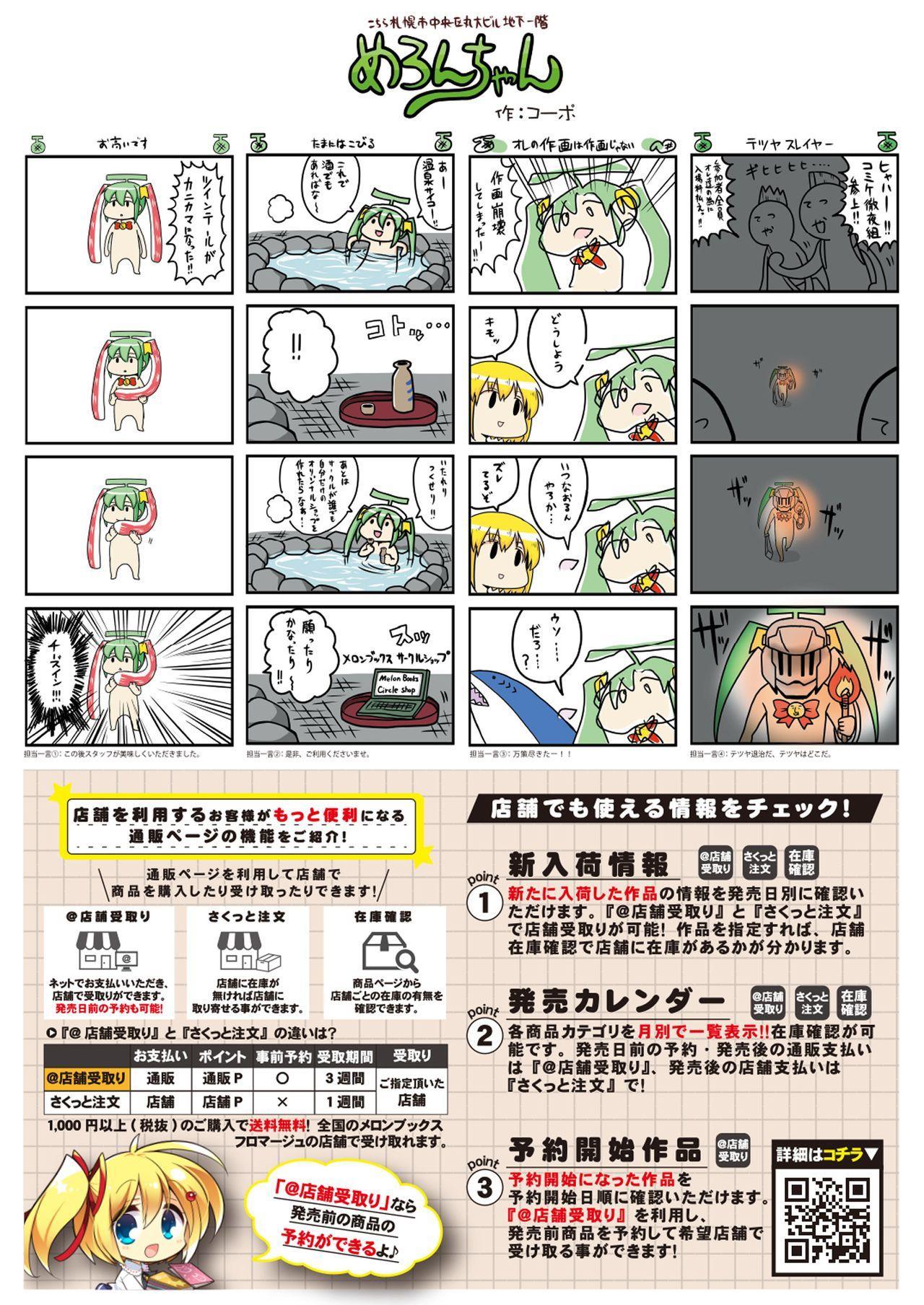 月刊うりぼうざっか店 2018年11月25日発行号 38