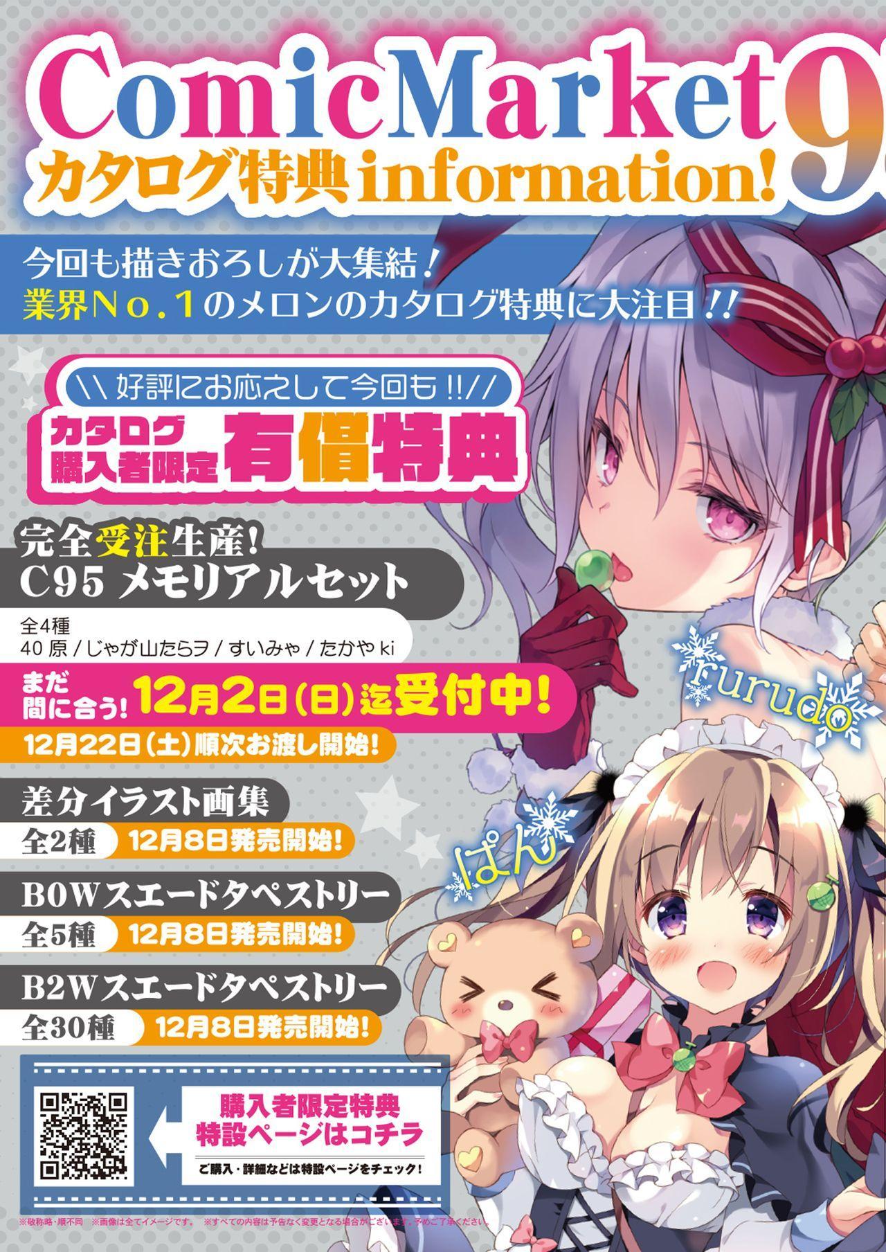 月刊うりぼうざっか店 2018年11月25日発行号 3