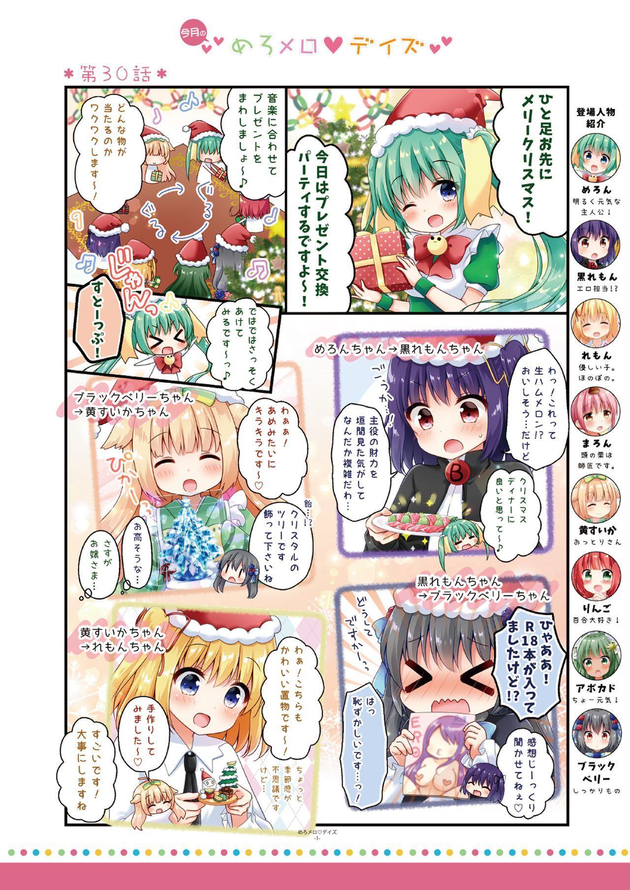 月刊うりぼうざっか店 2018年11月25日発行号 40