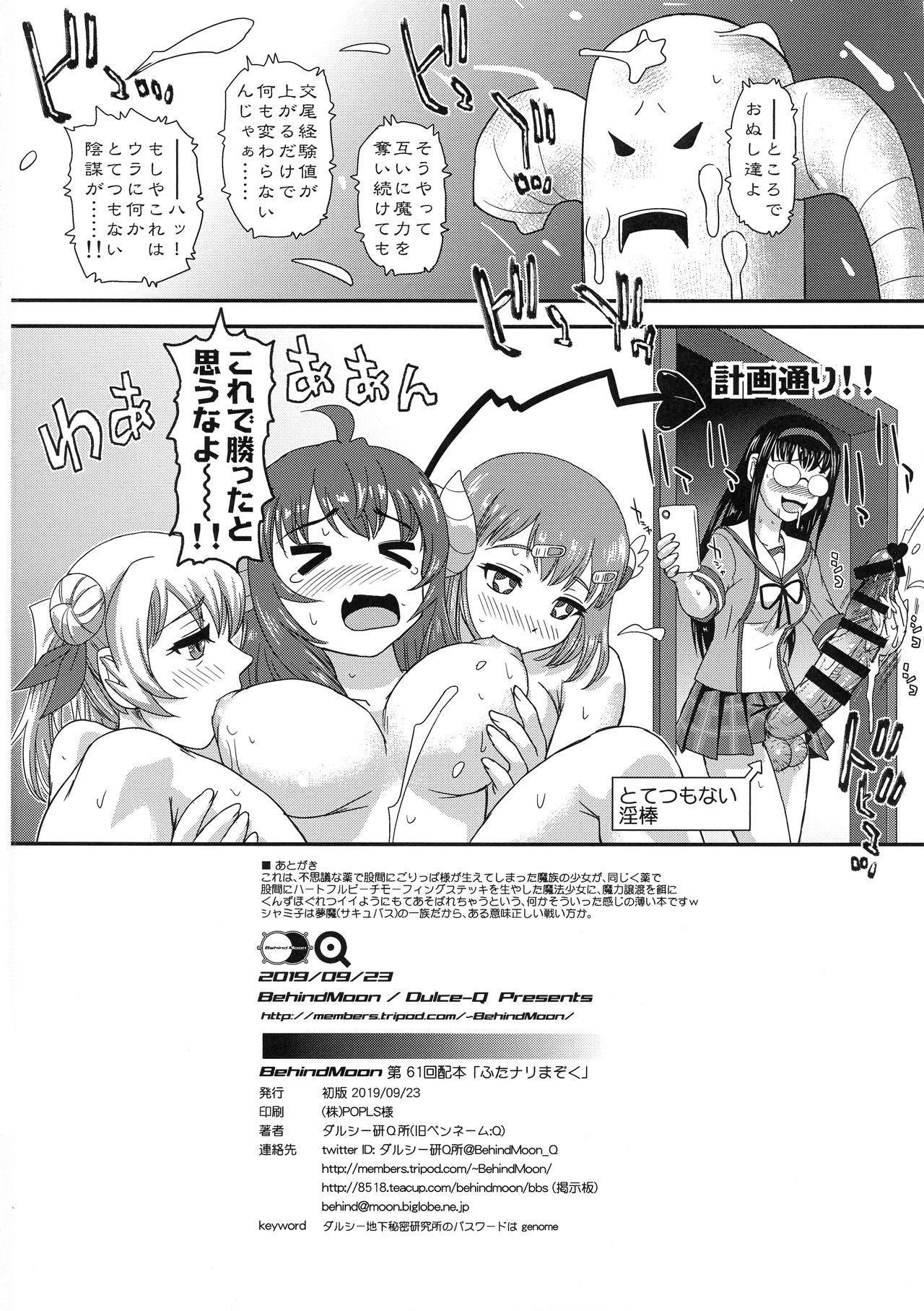 Futanari Mazoku 17
