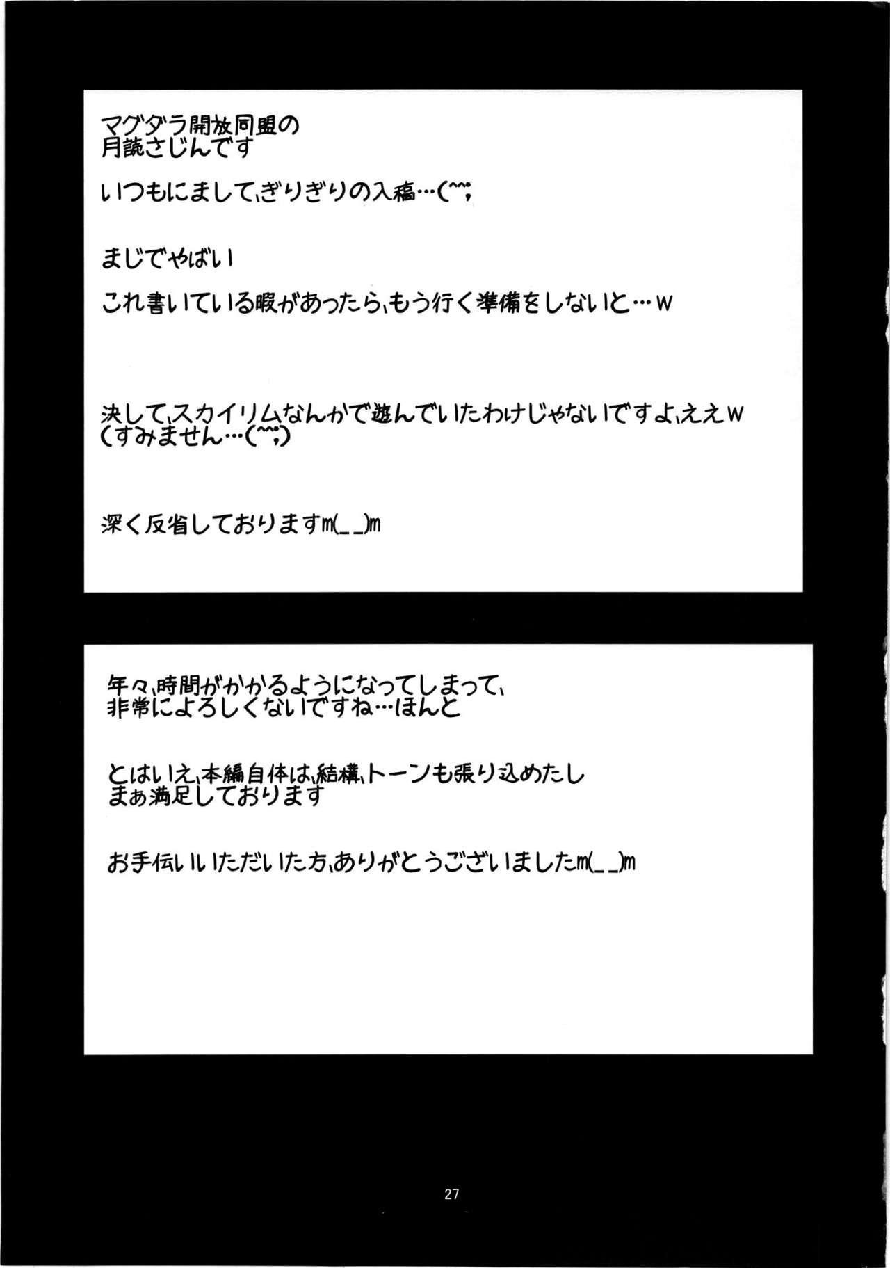 Boku no Tomodachi wa Saimin ni Kakari Yasui | My Friends Are Easy to Hypnotize 25