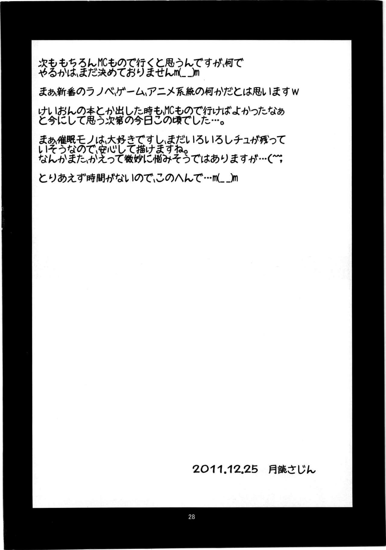 Boku no Tomodachi wa Saimin ni Kakari Yasui | My Friends Are Easy to Hypnotize 26