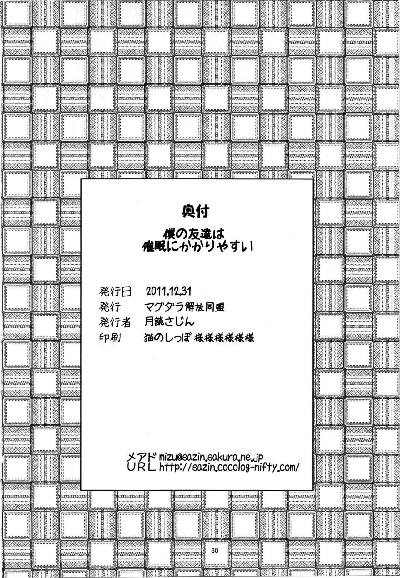 Boku no Tomodachi wa Saimin ni Kakari Yasui | My Friends Are Easy to Hypnotize 28