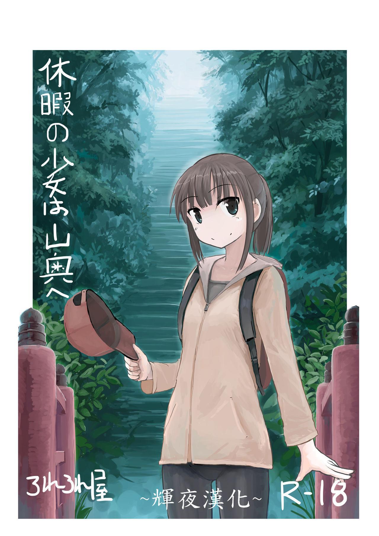 Kyuuka no Shoujo wa Yamaoku e 0
