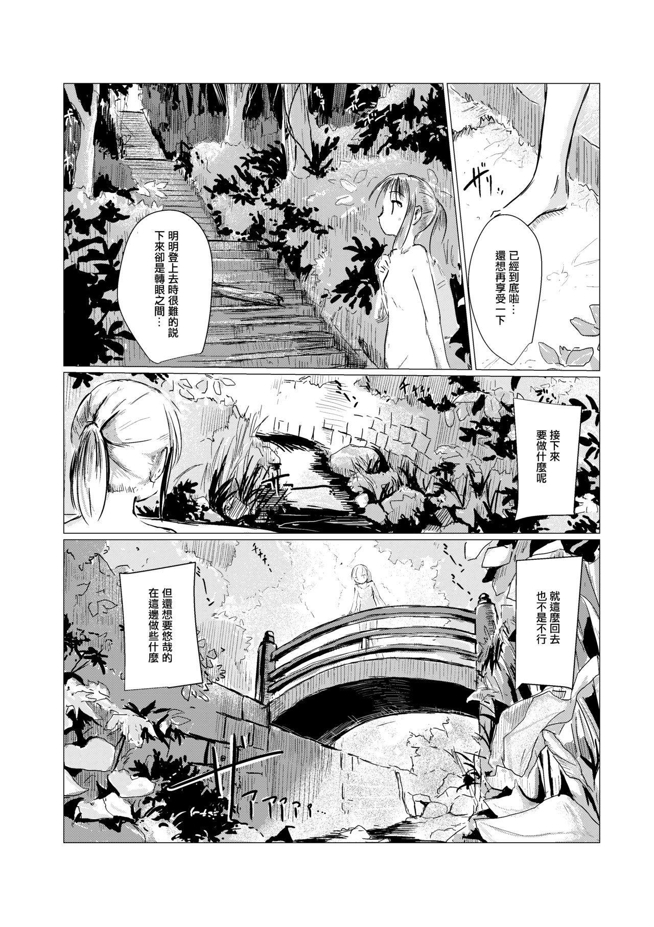 Kyuuka no Shoujo wa Yamaoku e 23