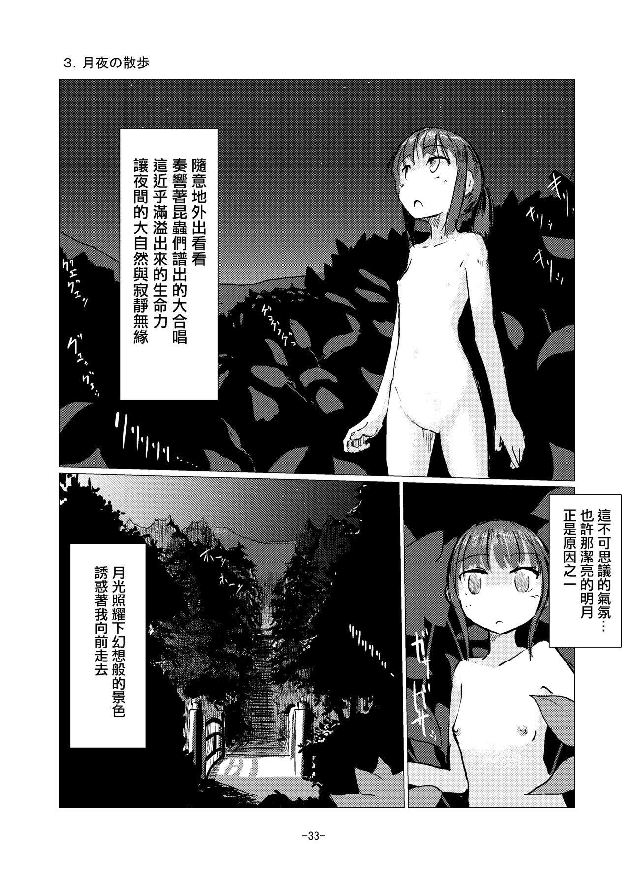 Kyuuka no Shoujo wa Yamaoku e 33