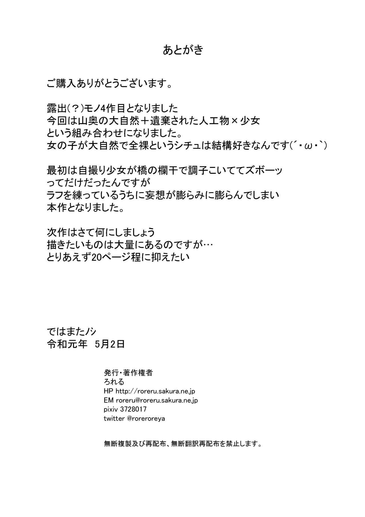 Kyuuka no Shoujo wa Yamaoku e 53