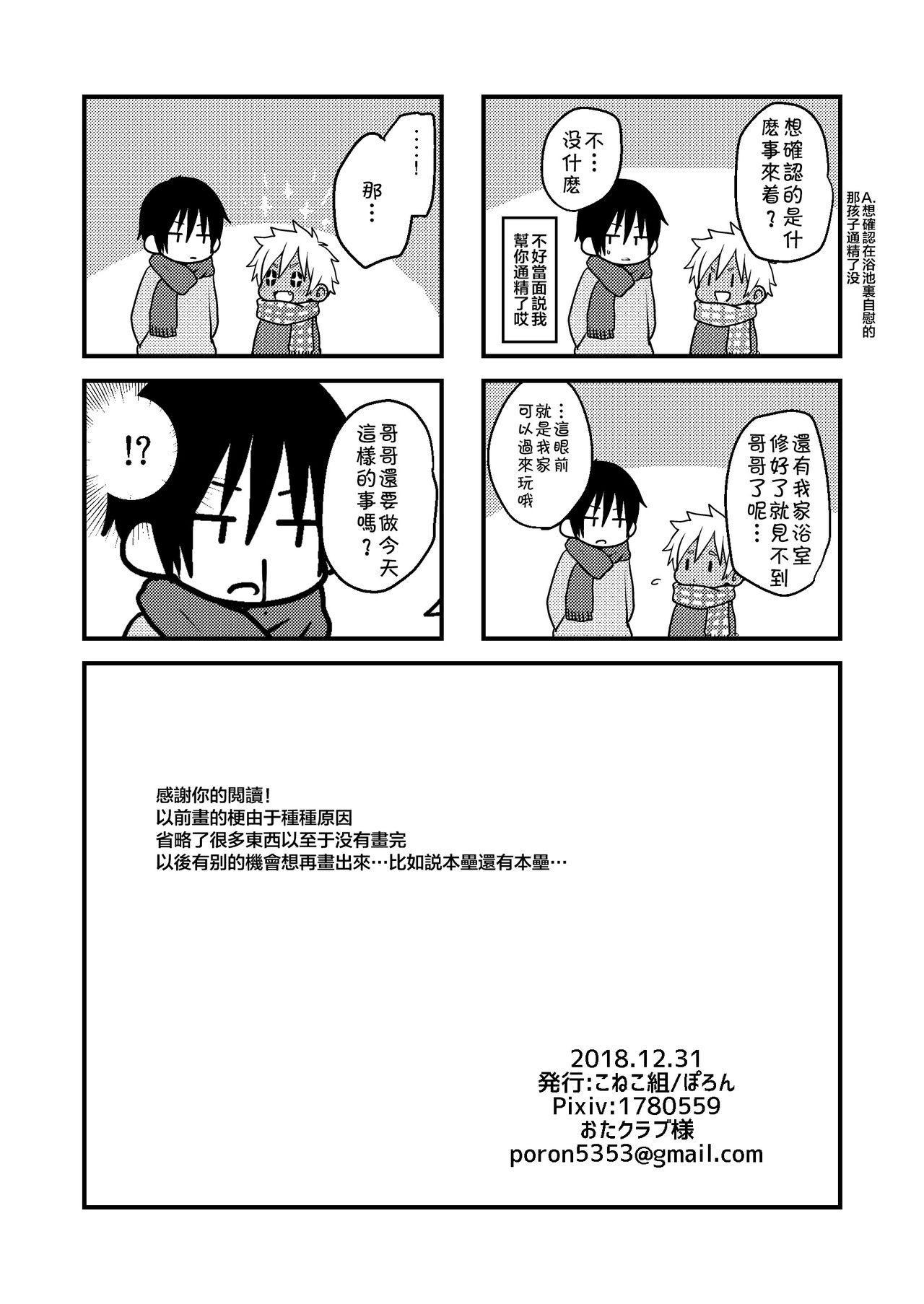 Sentou de Hitori Asobi o Suru Otokonoko no Ohanashi 16