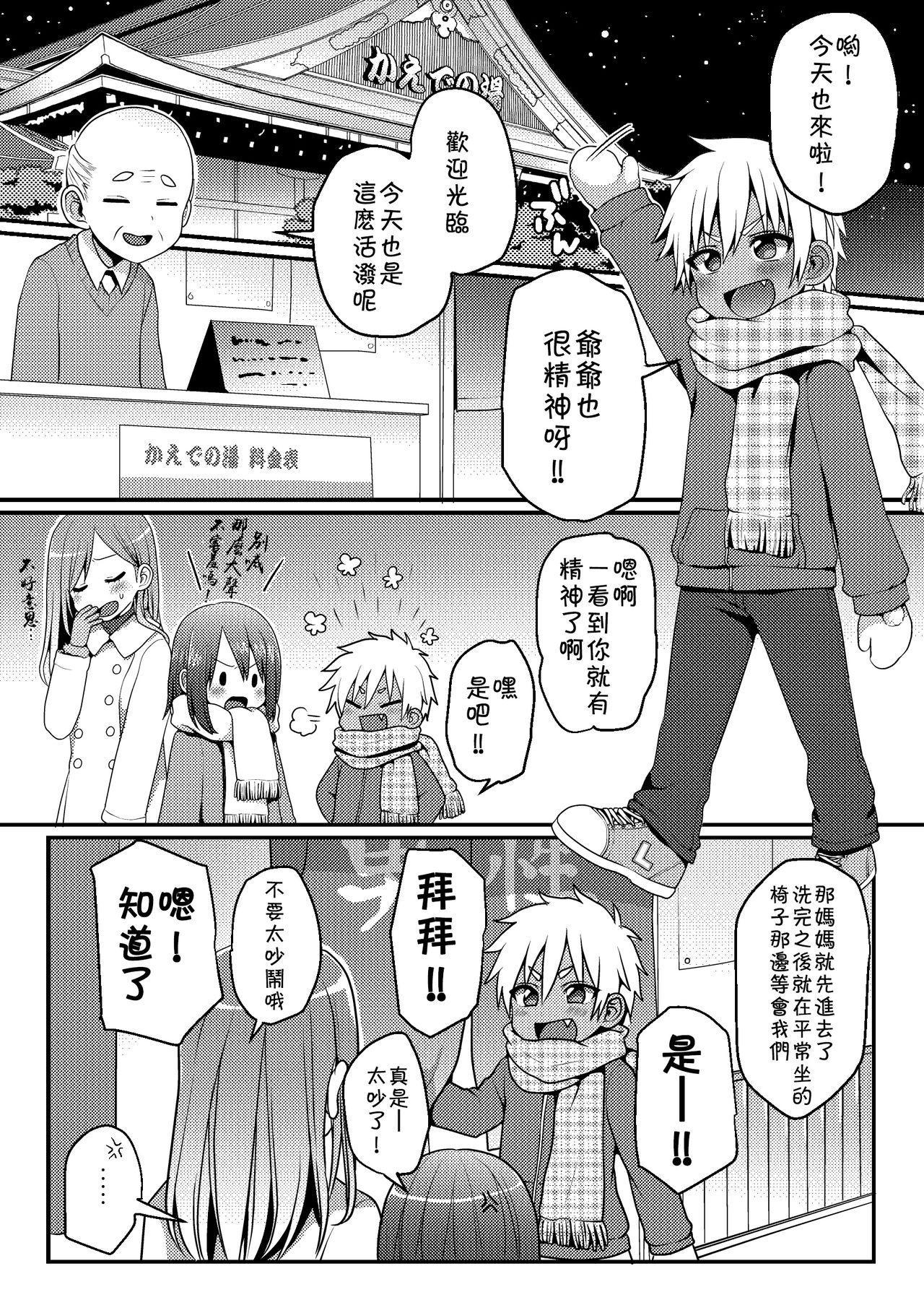 Sentou de Hitori Asobi o Suru Otokonoko no Ohanashi 1