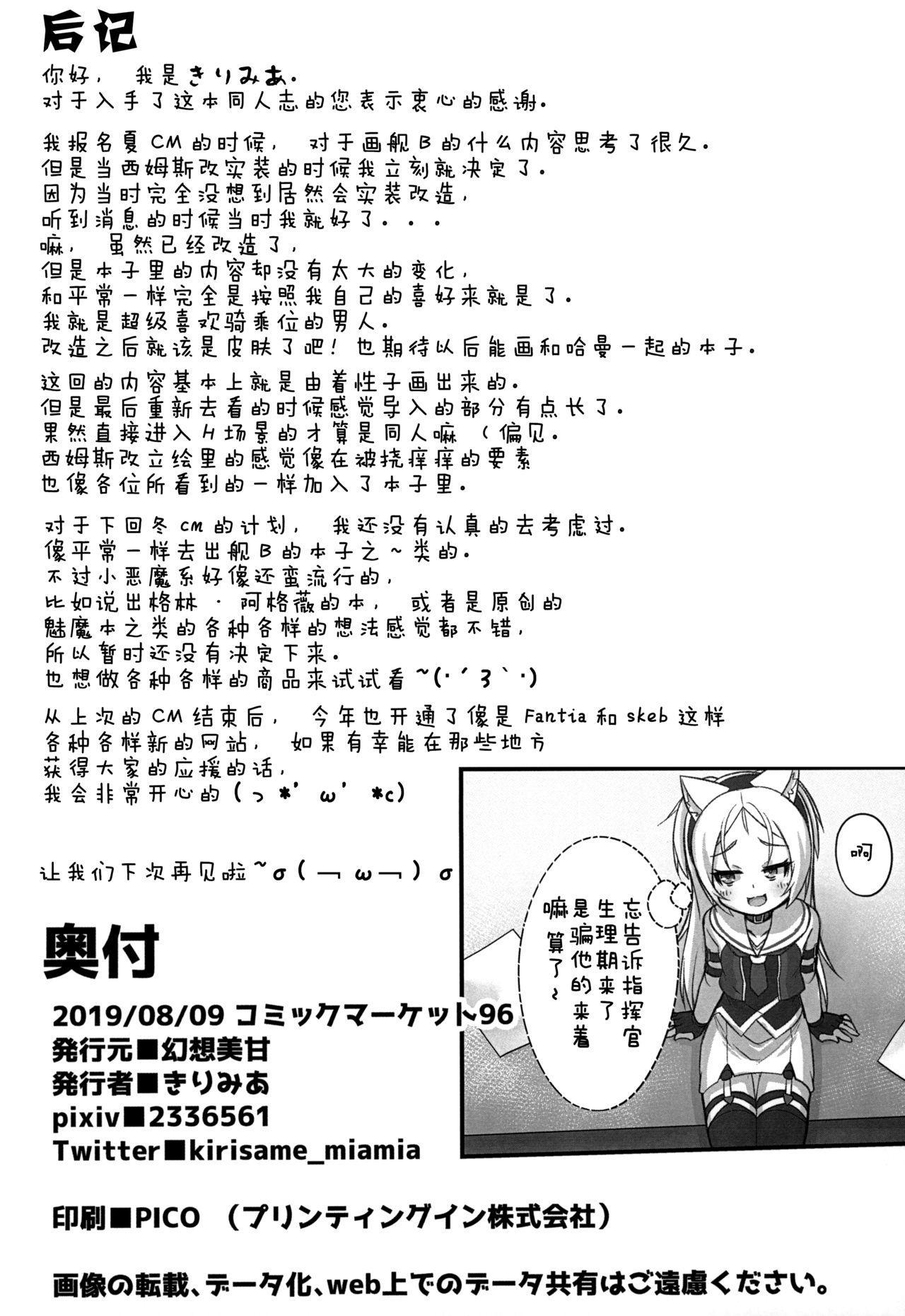 Shikikan-saa~ Kouiu no Suki desho? 23