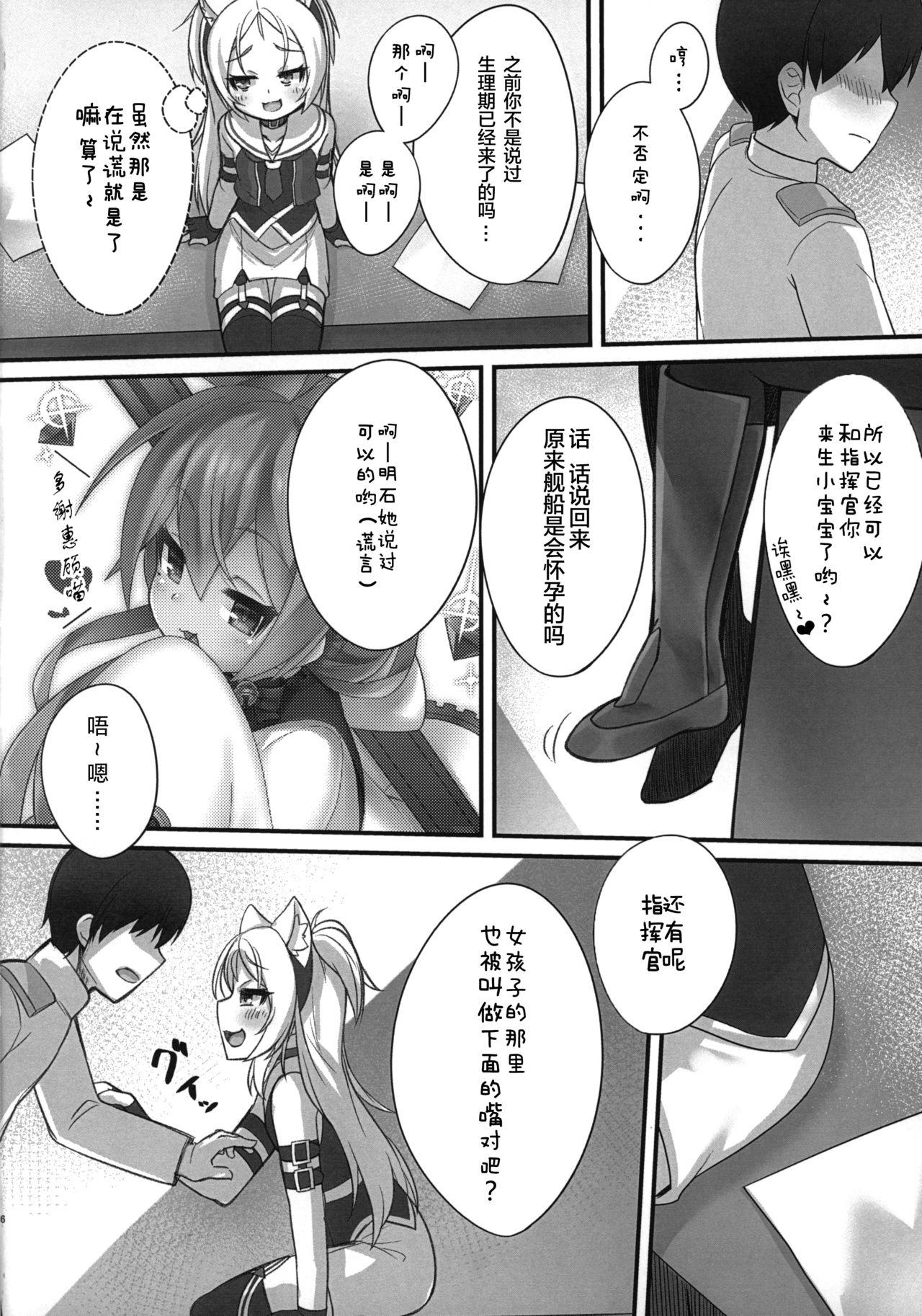 Shikikan-saa~ Kouiu no Suki desho? 5