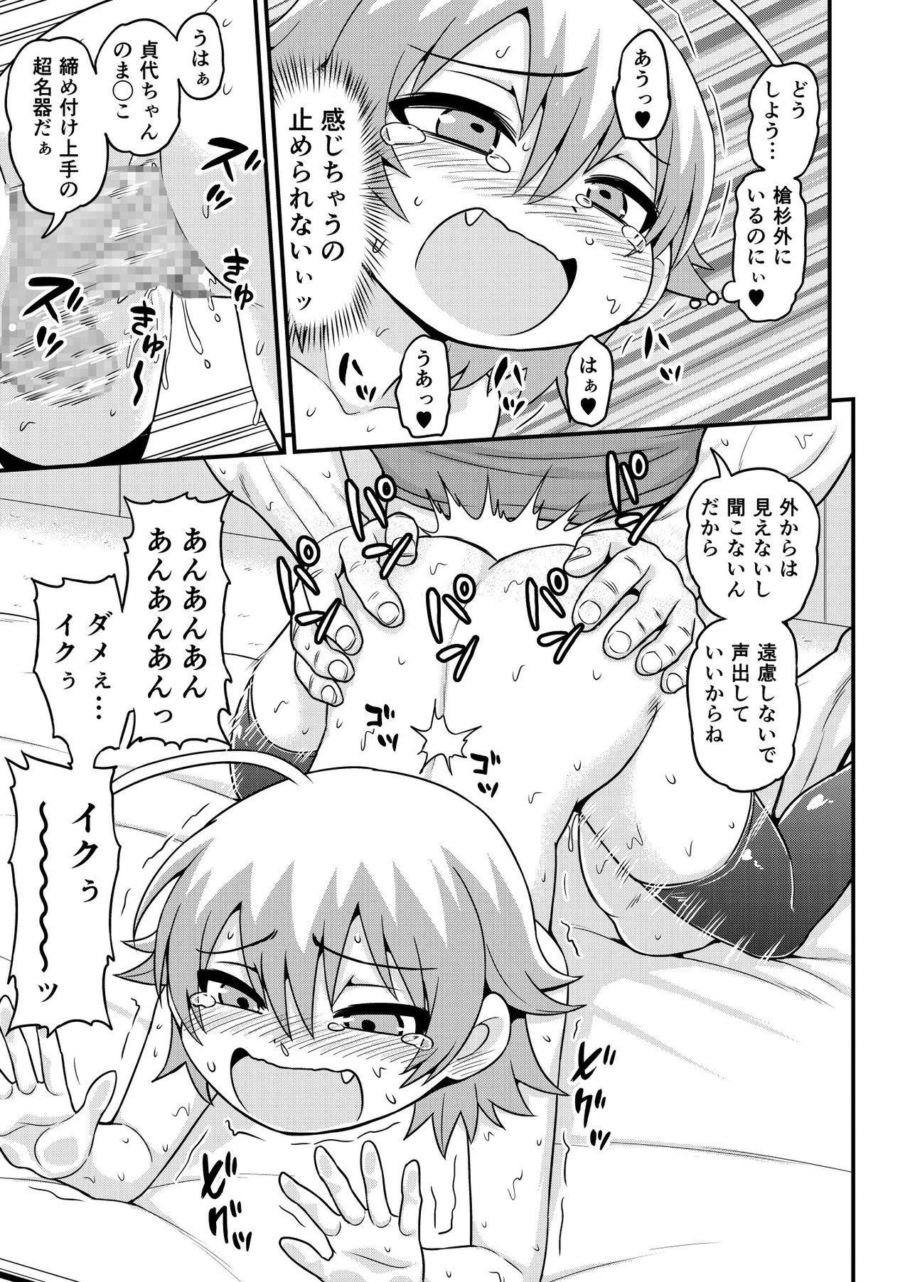 Muryou Esthe to Shoushita Otoko-tachi ni Sadayo ga Namahame Sareru Manga 21