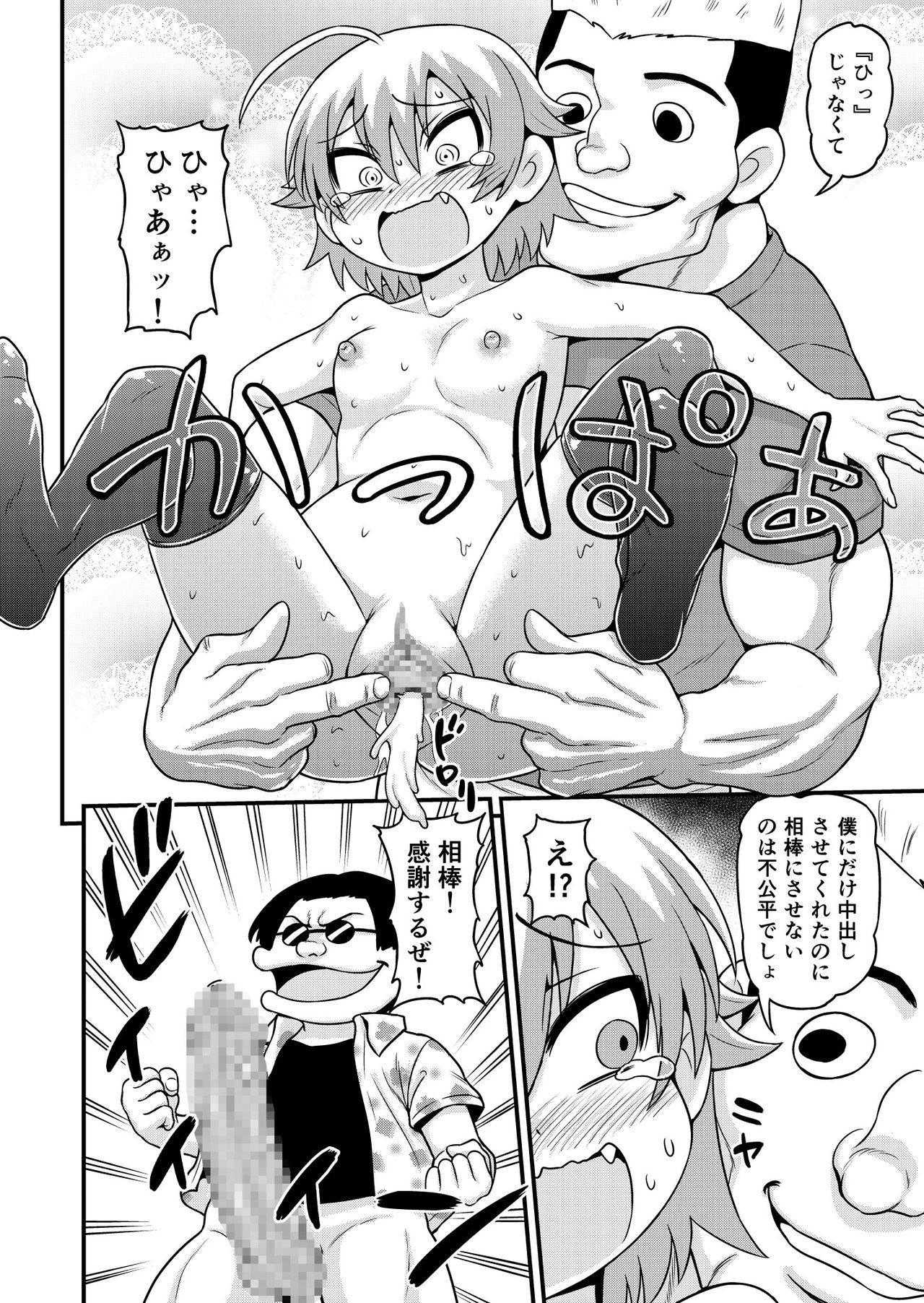 Muryou Esthe to Shoushita Otoko-tachi ni Sadayo ga Namahame Sareru Manga 26